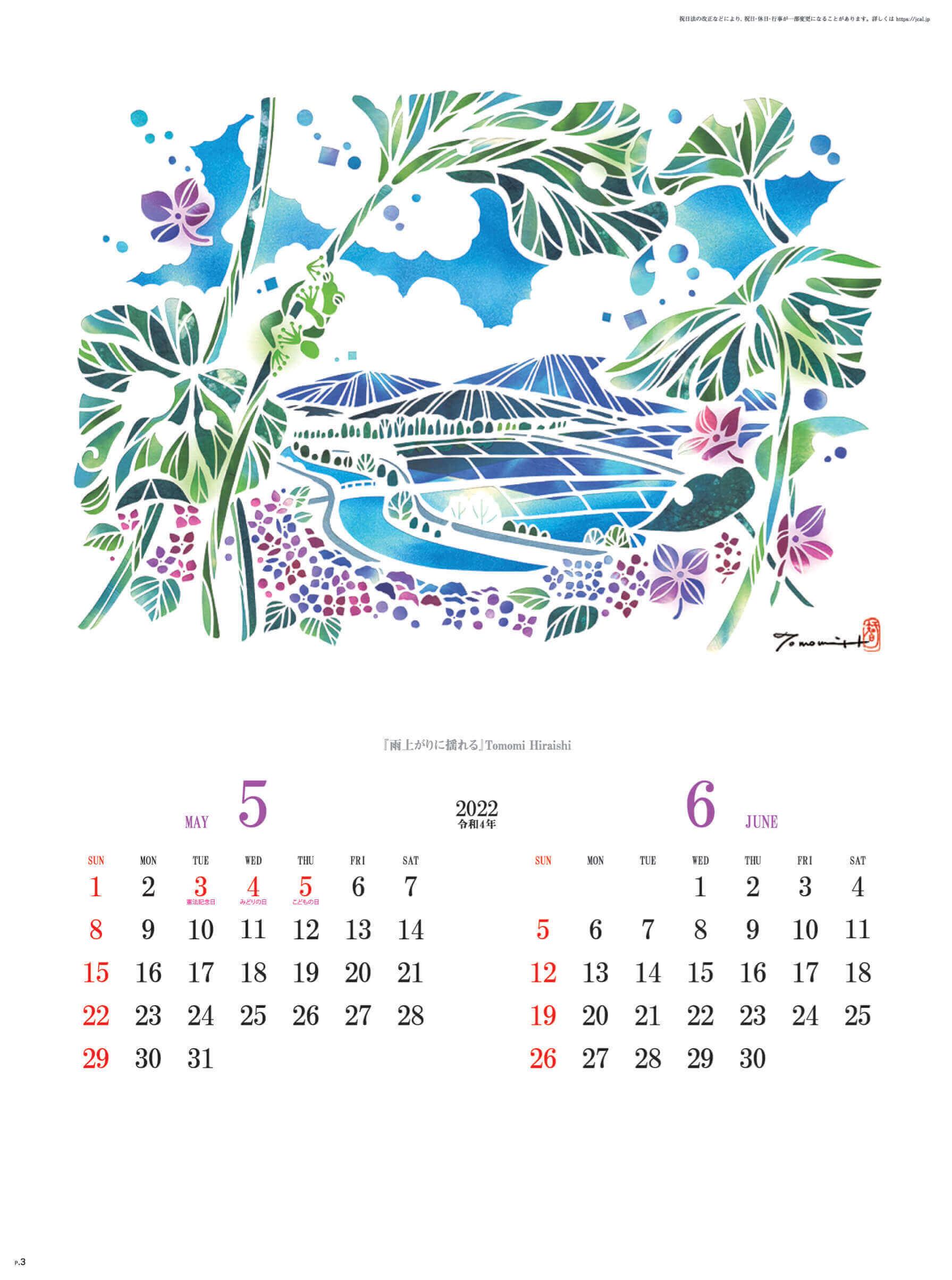 5-9月 雨上がりに揺れる 切り絵の世界・平石智美作品集 2022年カレンダーの画像