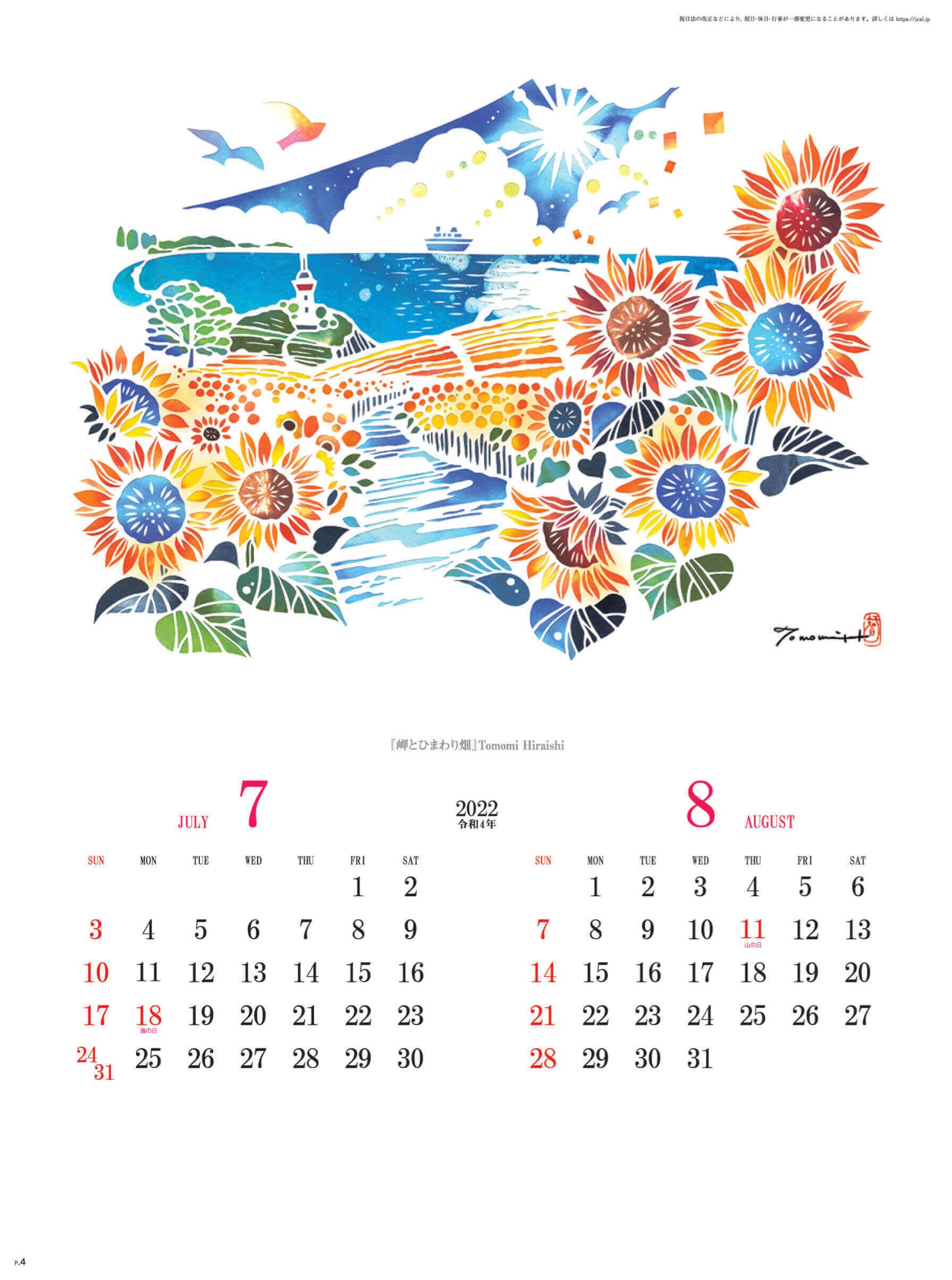 7-8月 岬とひまわり畑 切り絵の世界・平石智美作品集 2022年カレンダーの画像