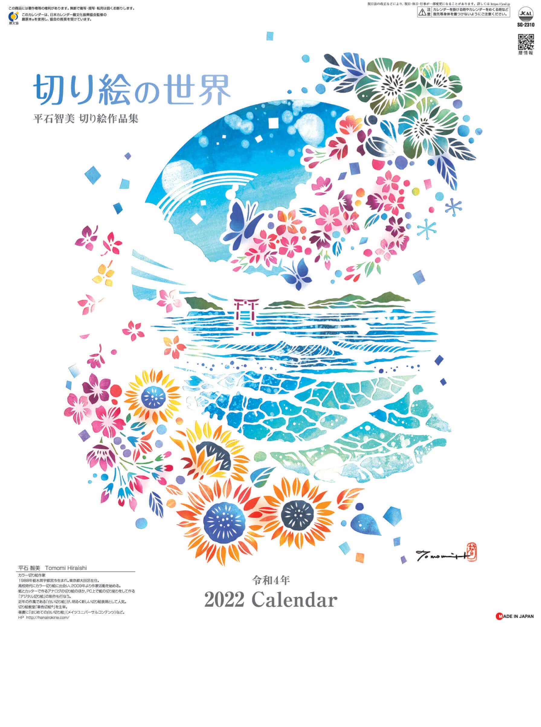 切り絵の世界・平石智美作品集 2022年カレンダーの画像