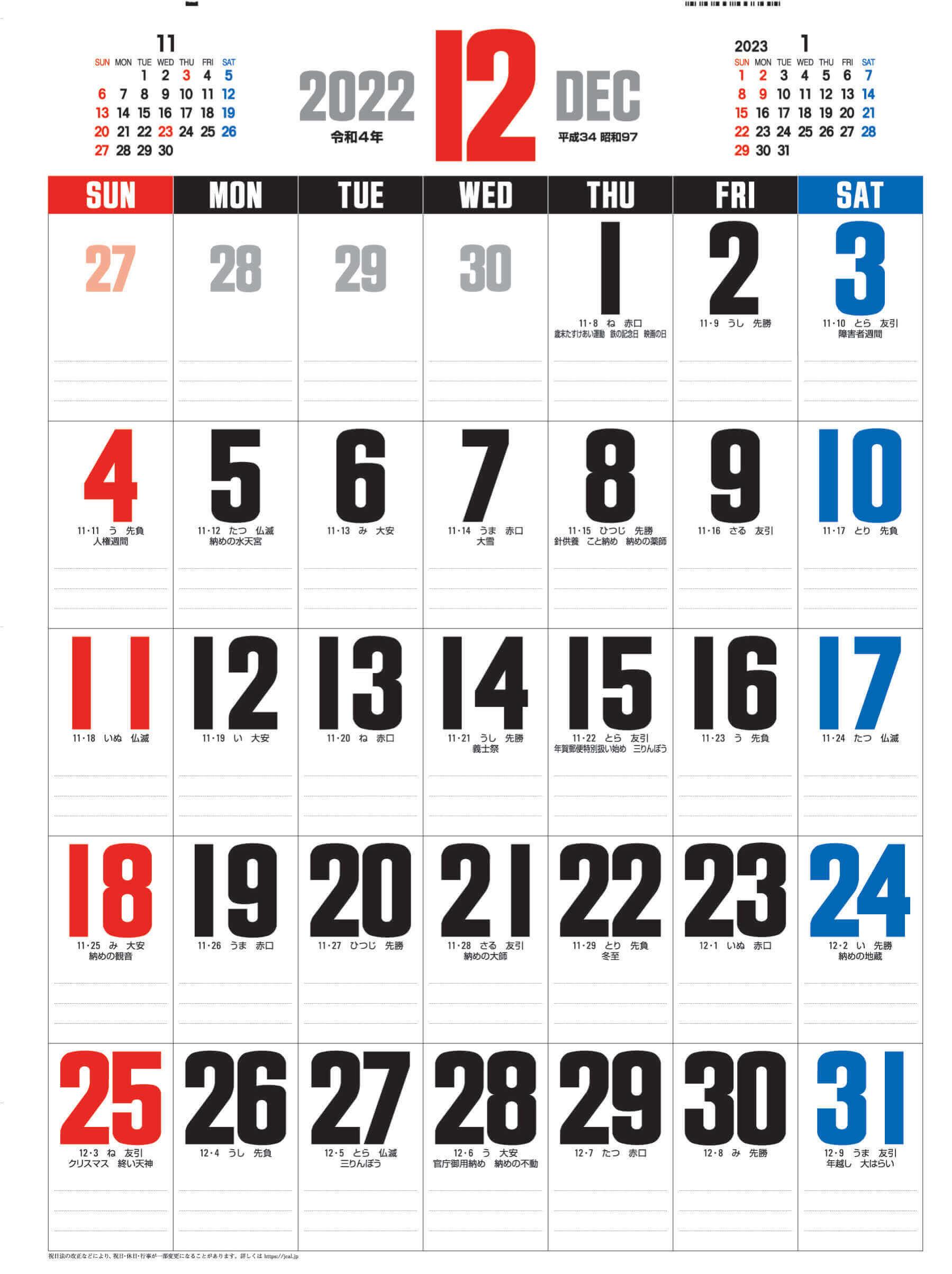 ザ・ベストカレンダー 2022年カレンダーの画像