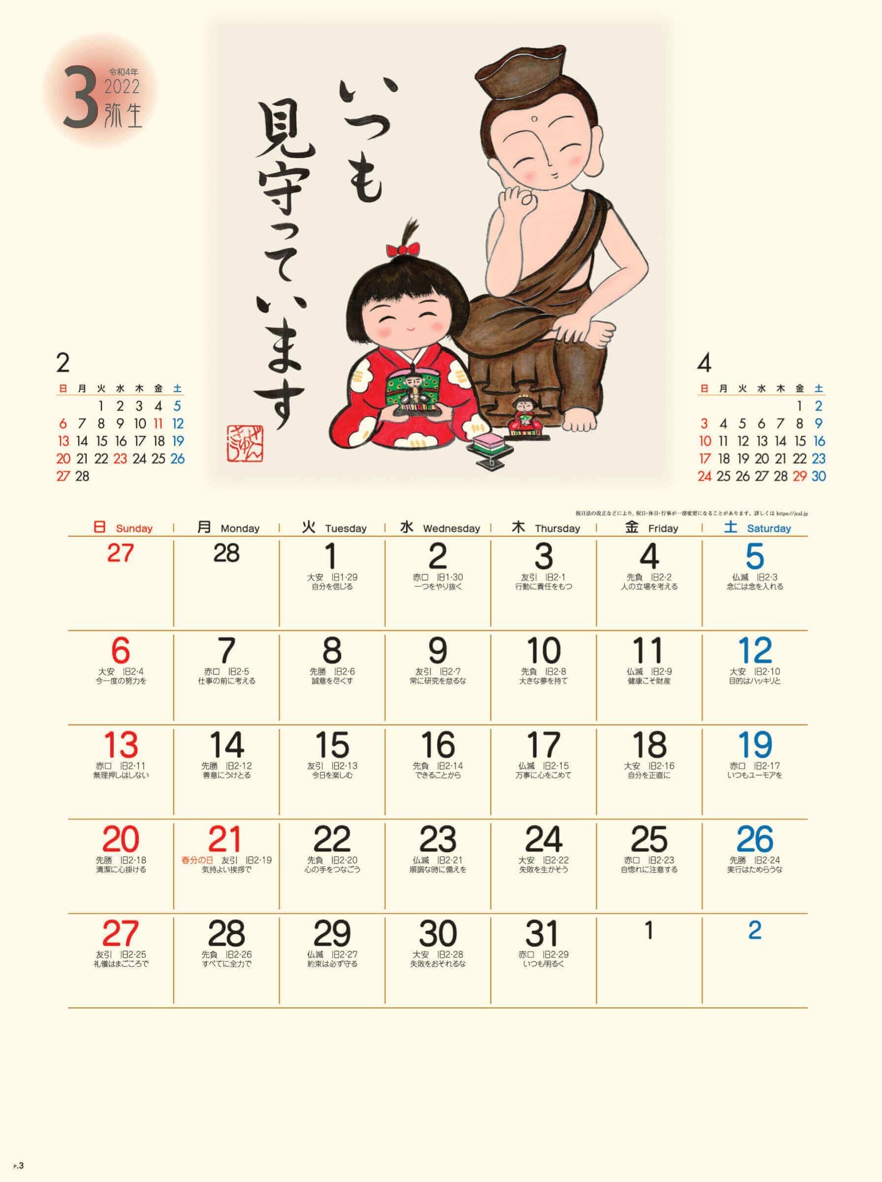 ぜんきゅう 2022年カレンダーの画像