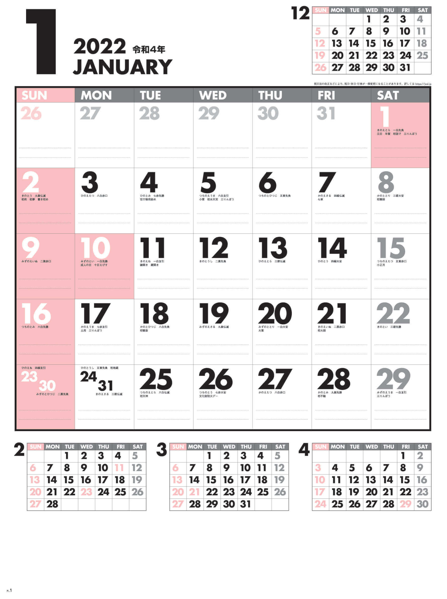 ファイブマンス文字 2022年カレンダーの画像