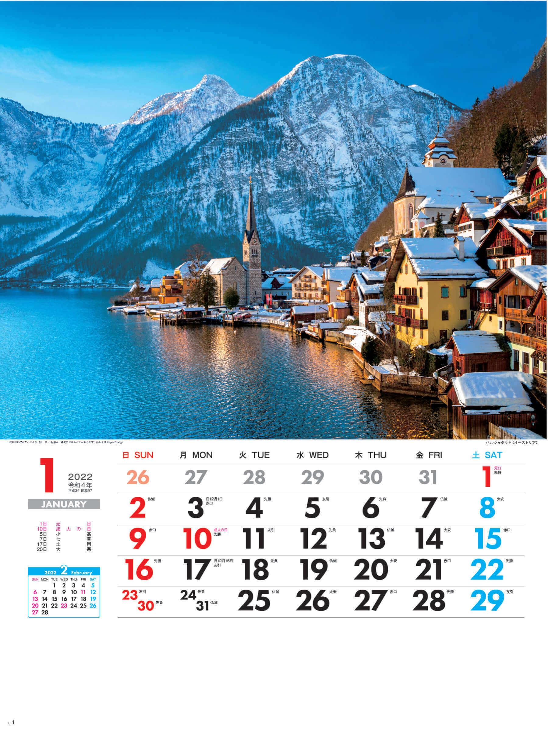 1月 ハルシュタット オーストリア 外国風景 2022年カレンダーの画像