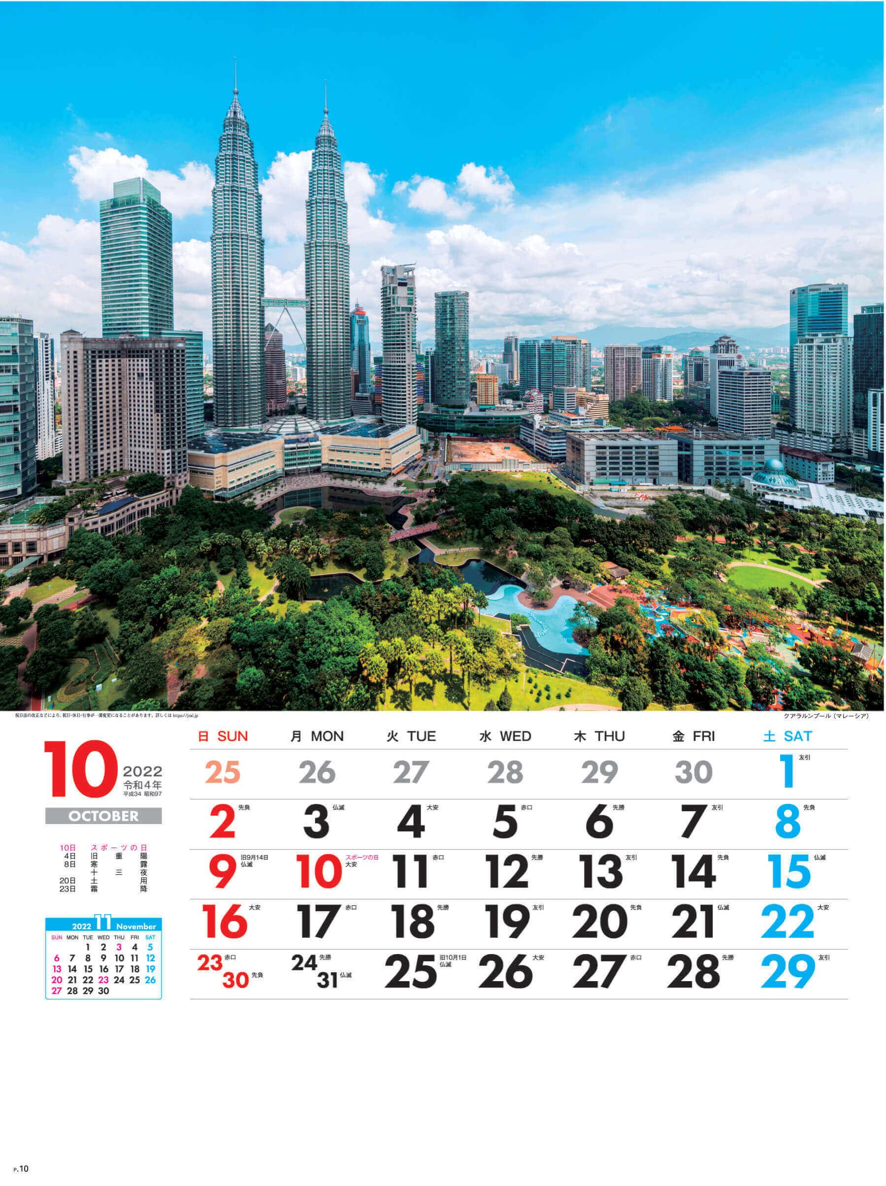 10月 クアラルンプール マレーシア 外国風景 2022年カレンダーの画像