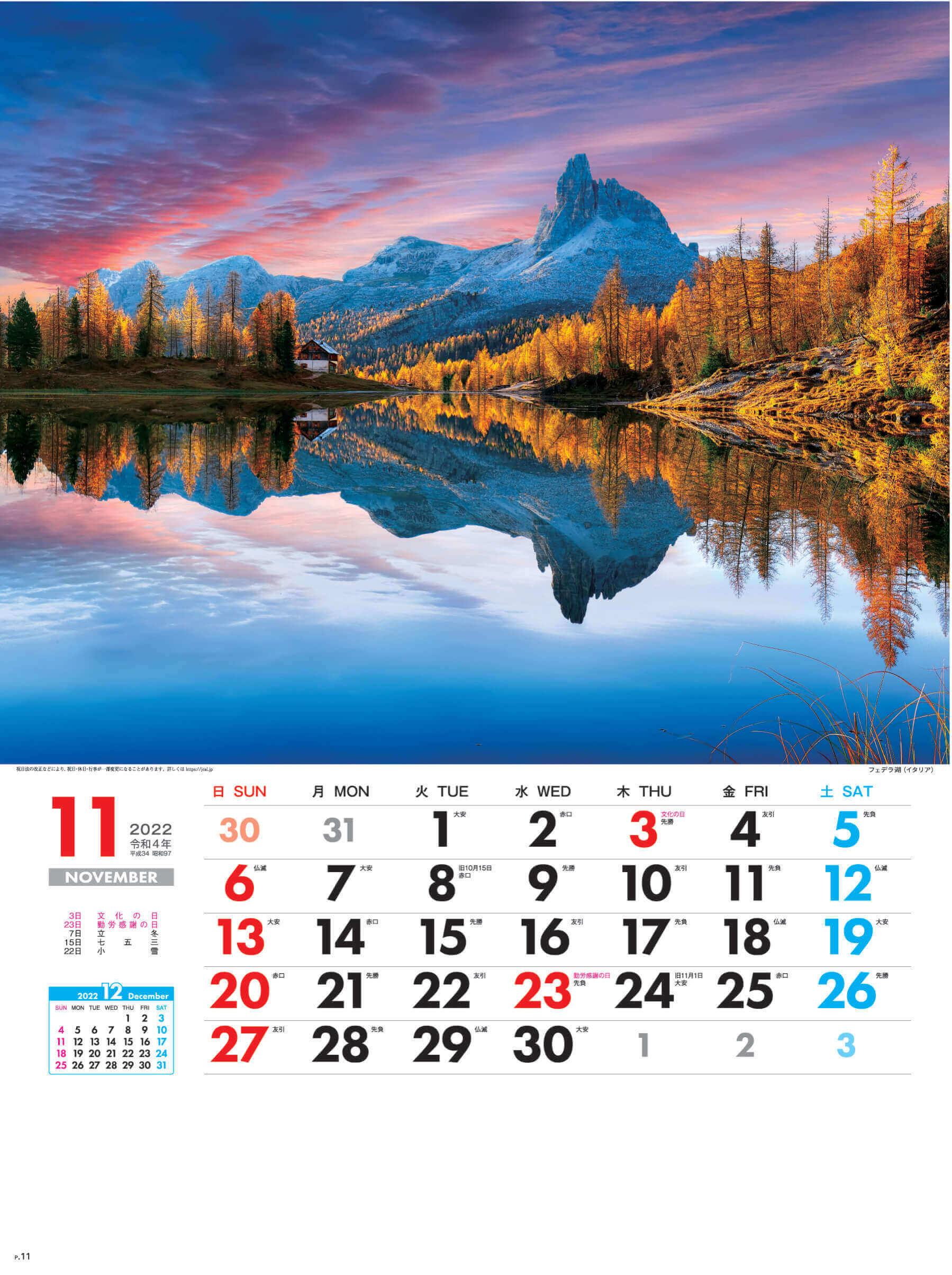 11月 フェデラ湖 イタリア 外国風景 2022年カレンダーの画像