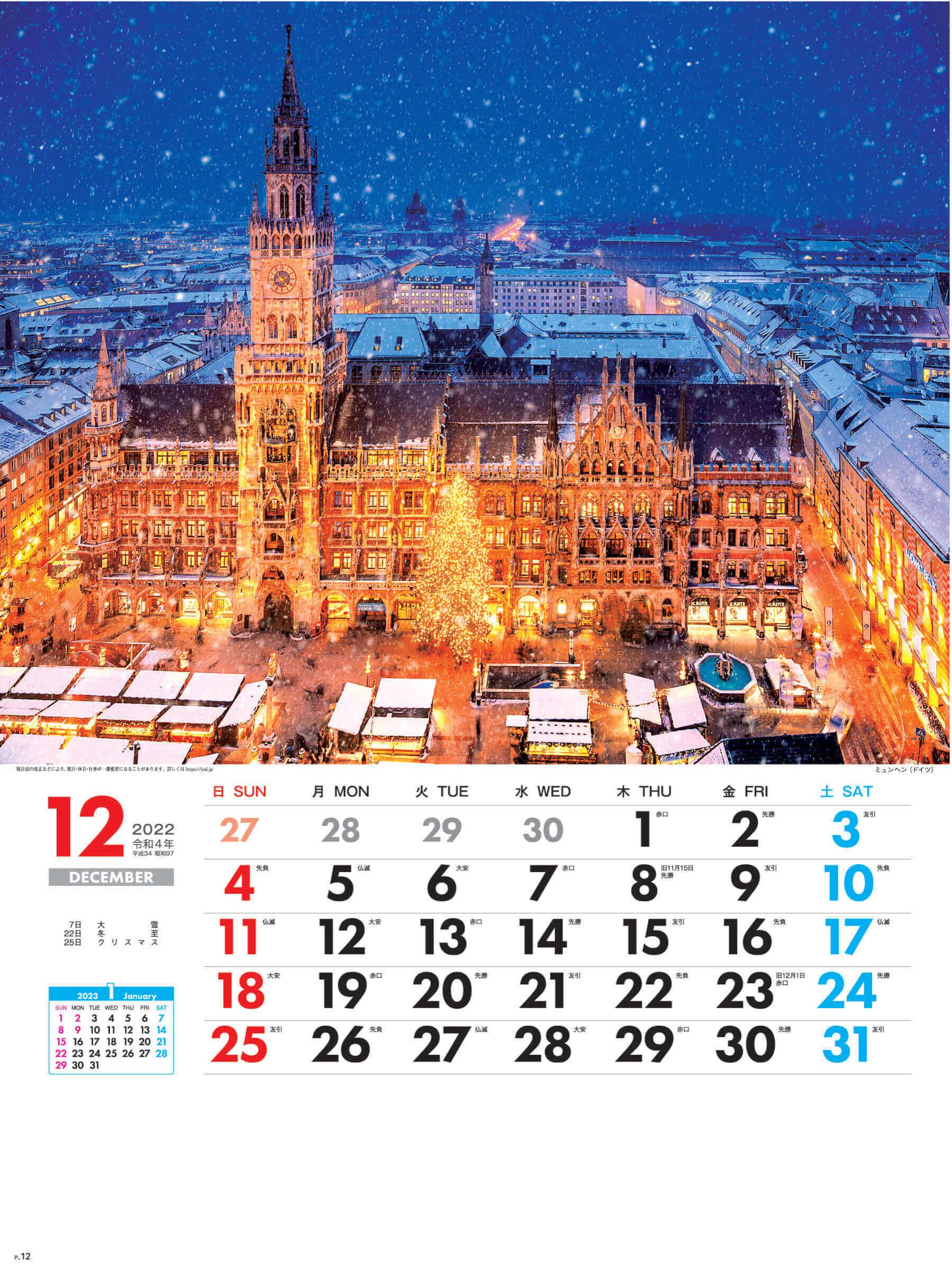 12月 ミュンヘン ドイツ 外国風景 2022年カレンダーの画像