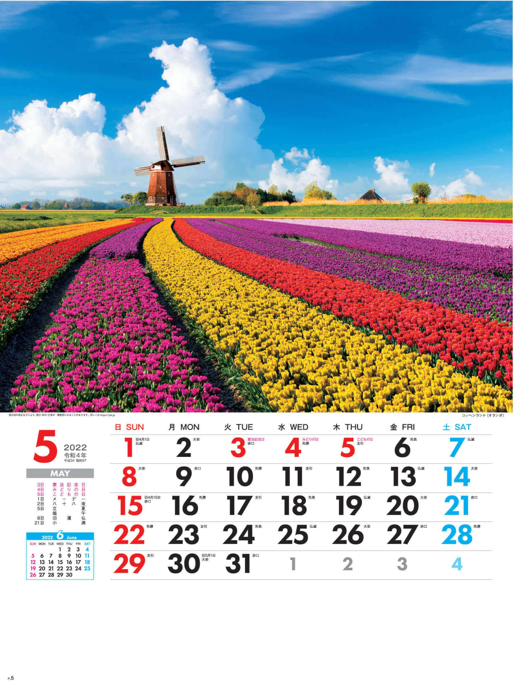 5月 コッヘンランド オランダ 外国風景 2022年カレンダーの画像