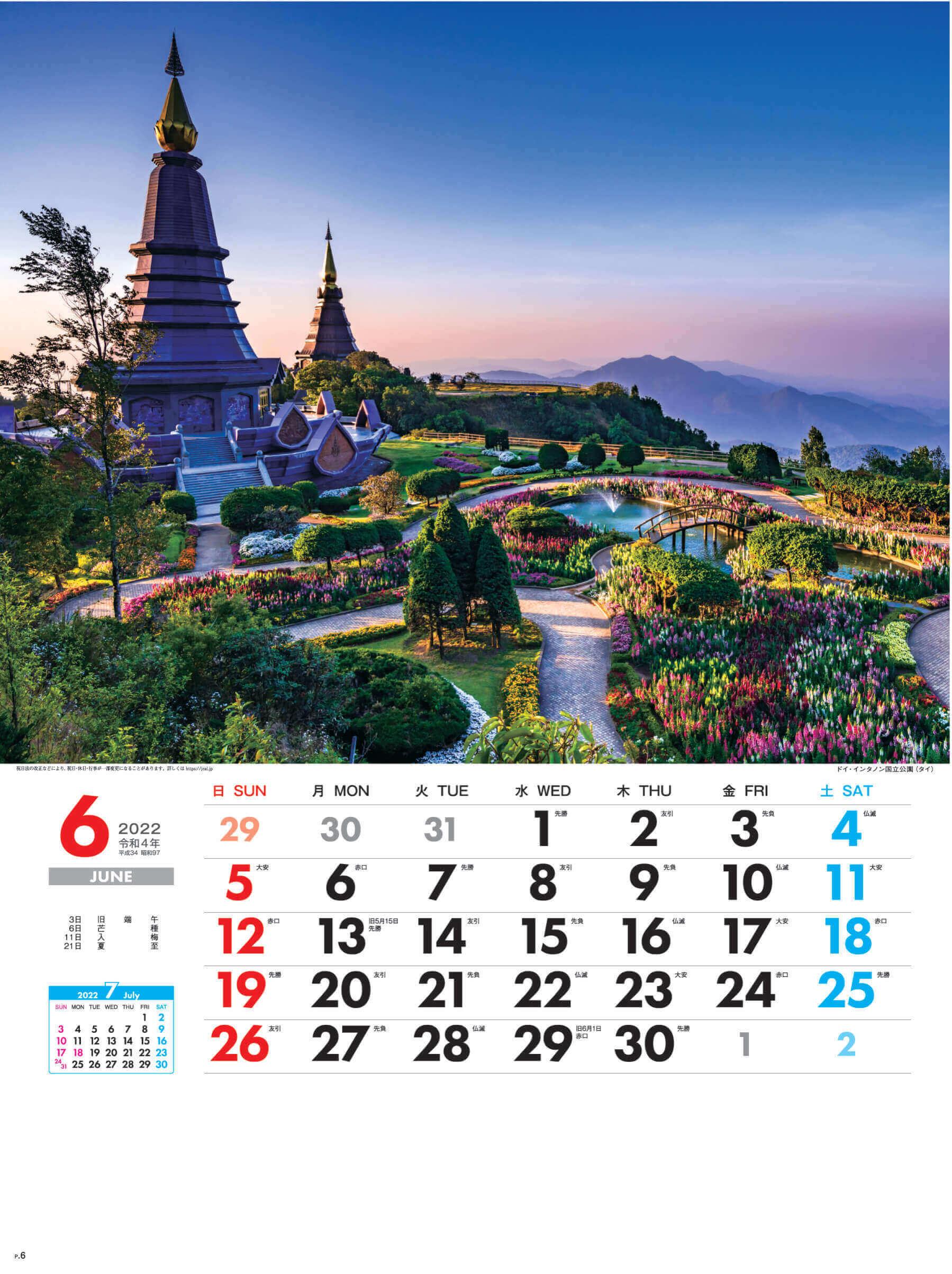 6月 ドイ・インタノン国立公園 タイ 外国風景 2022年カレンダーの画像