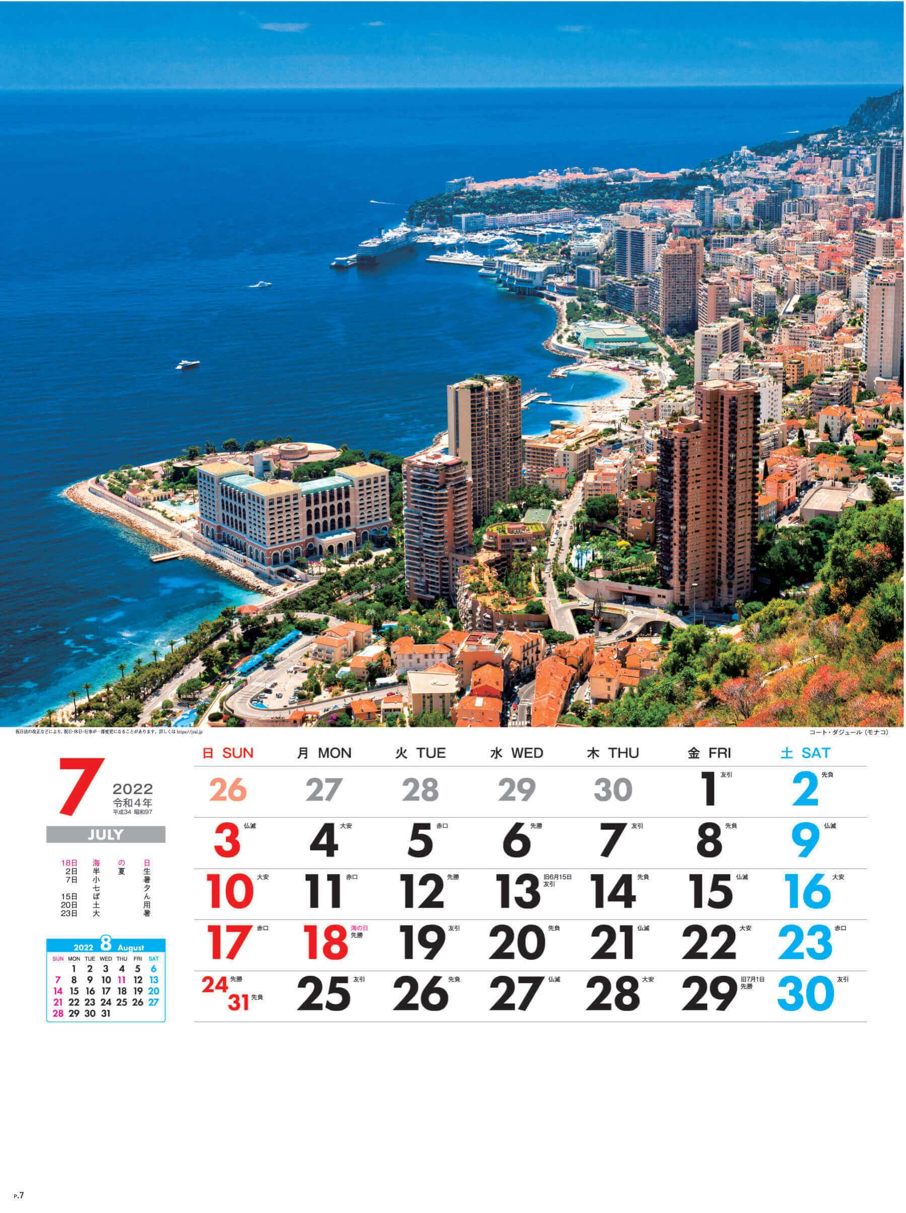 7月 コート・ダジュール モナコ 外国風景 2022年カレンダーの画像