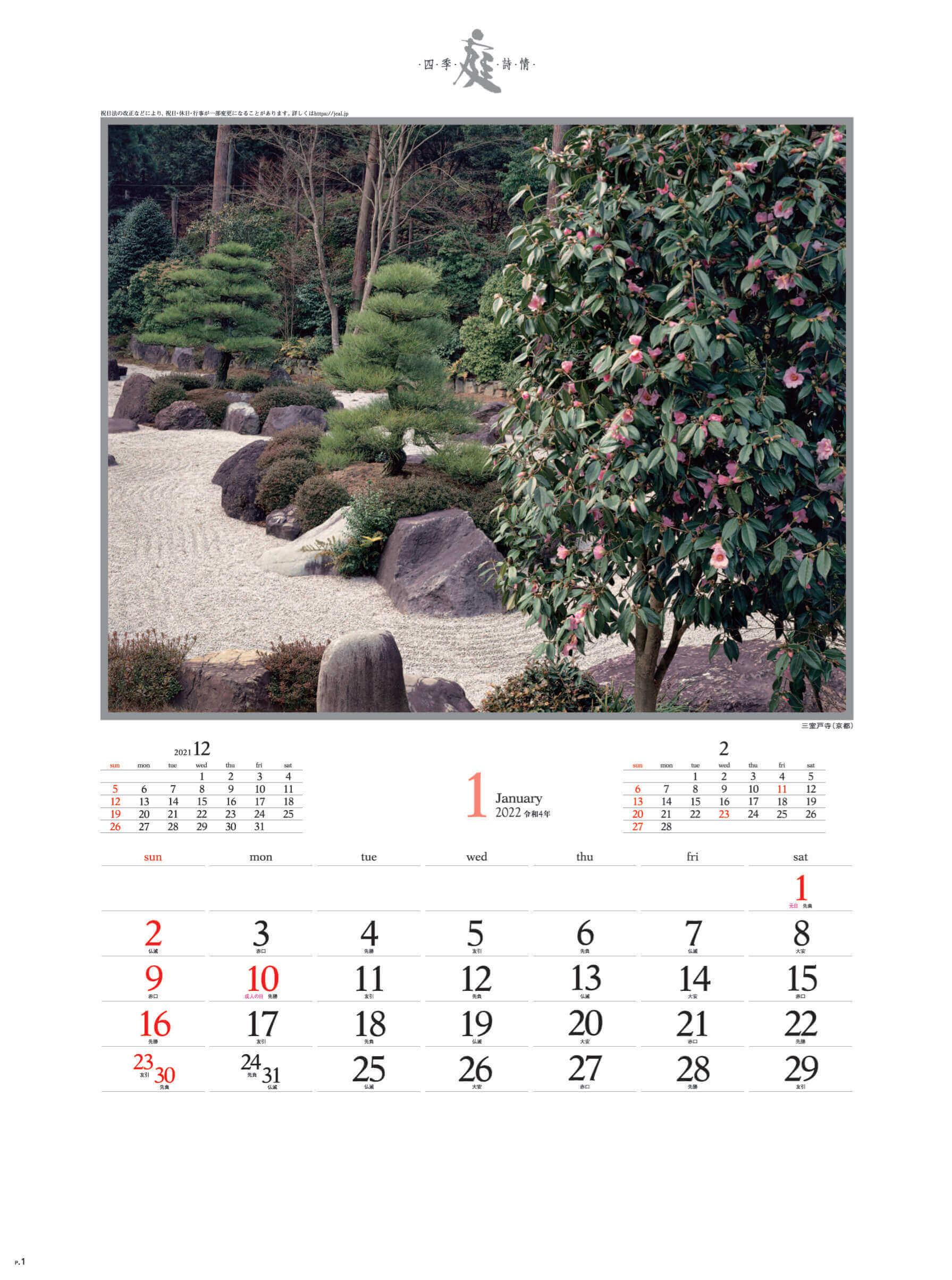1月 三室戸寺(京都) 庭・四季詩情 2022年カレンダーの画像