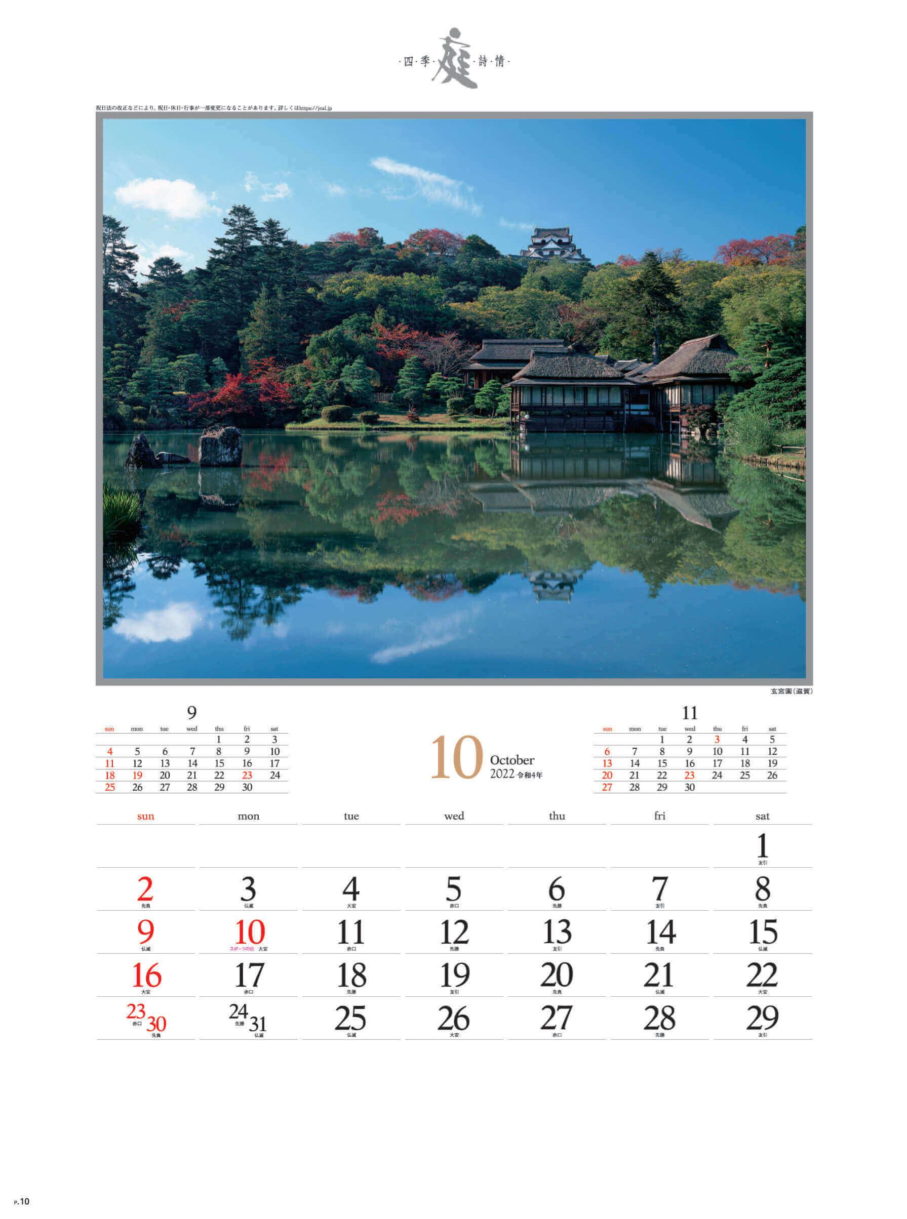 庭・四季詩情 2022年カレンダーの画像