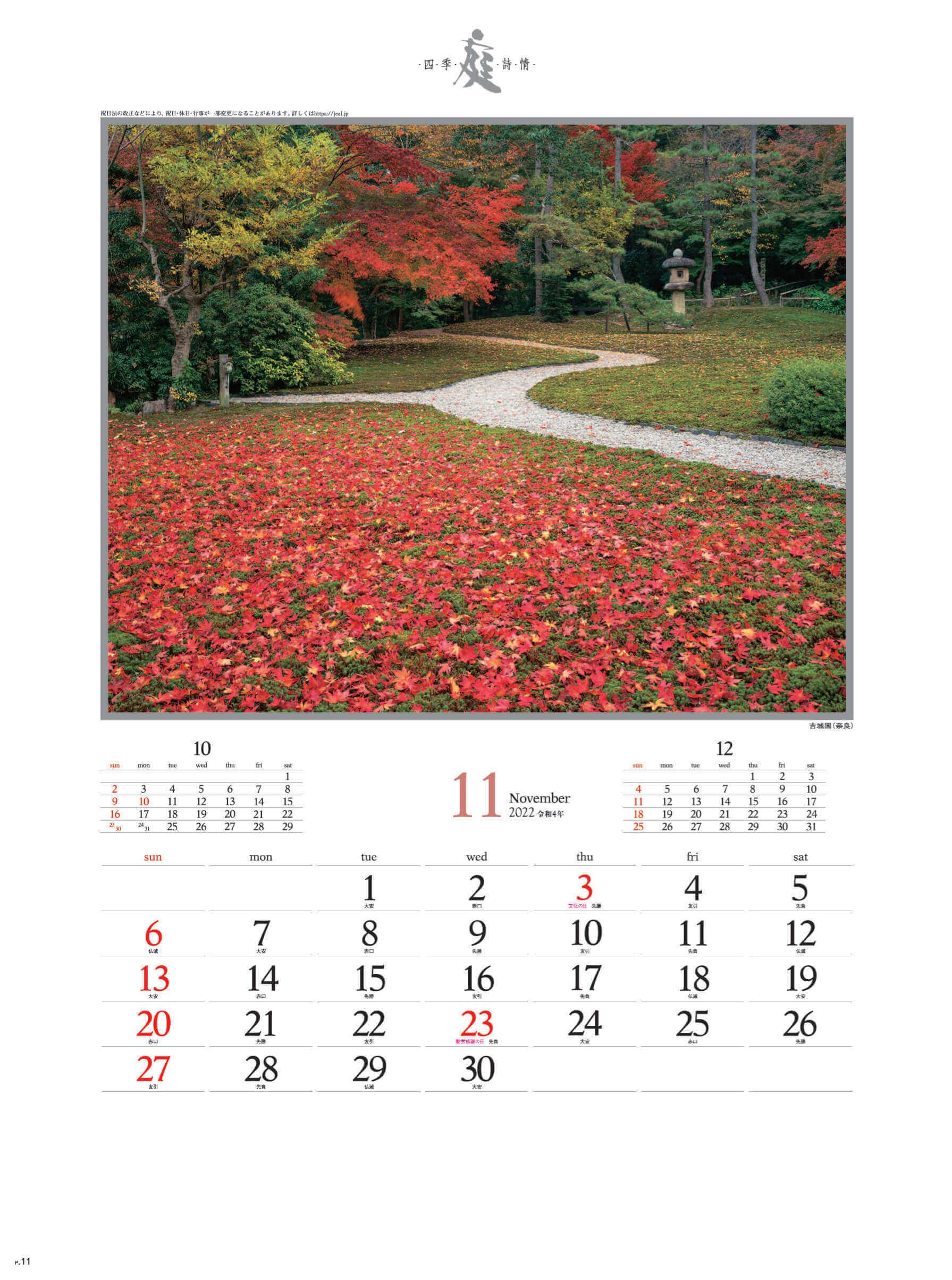 11月 吉城園(奈良) 庭・四季詩情 2022年カレンダーの画像