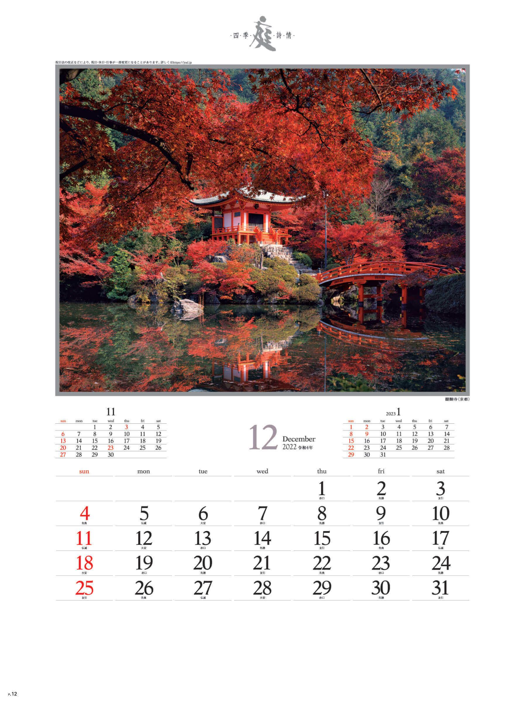 12月 醍醐寺(京都) 庭・四季詩情 2022年カレンダーの画像