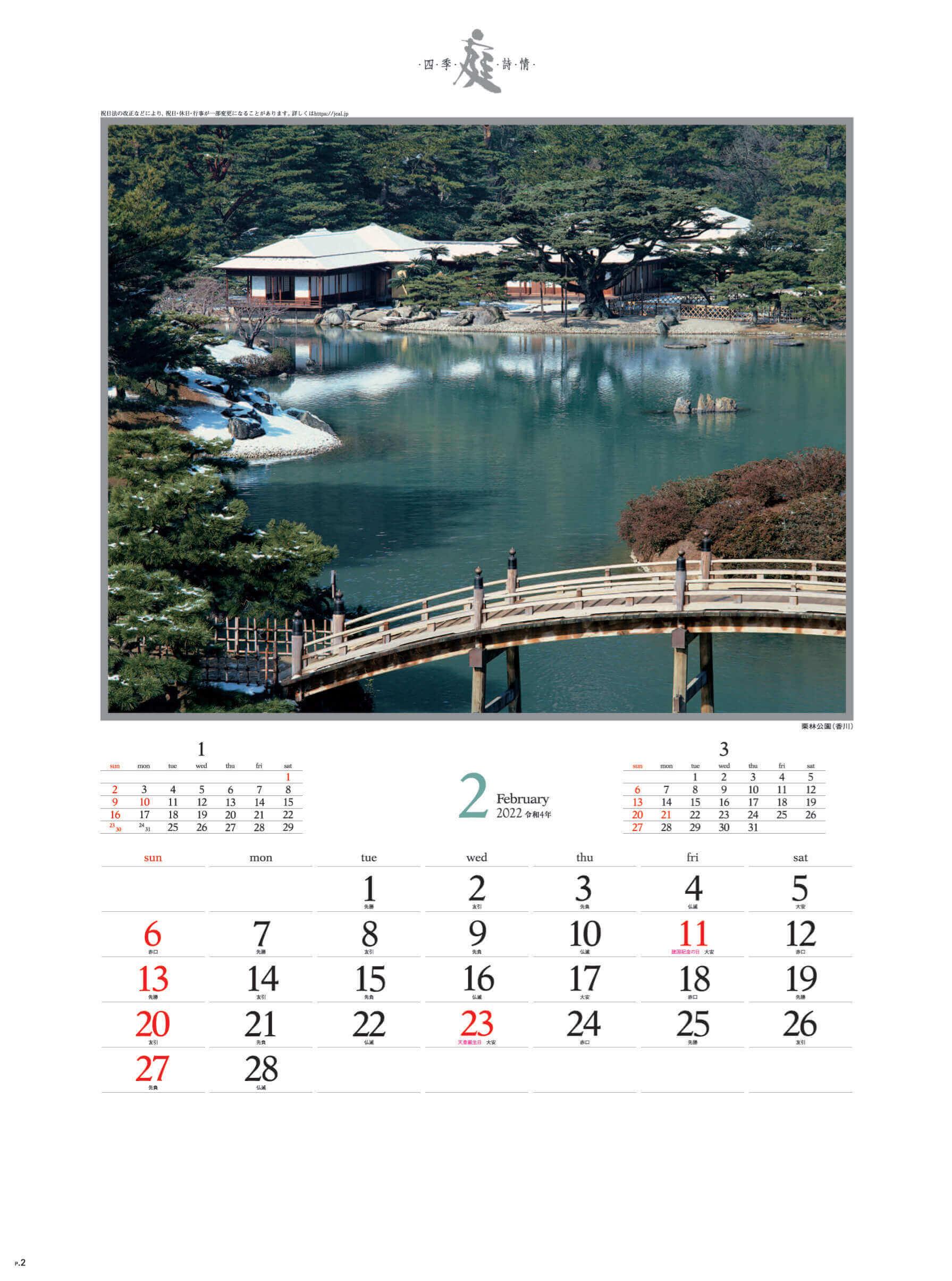 2月 栗林公園(香川) 庭・四季詩情 2022年カレンダーの画像