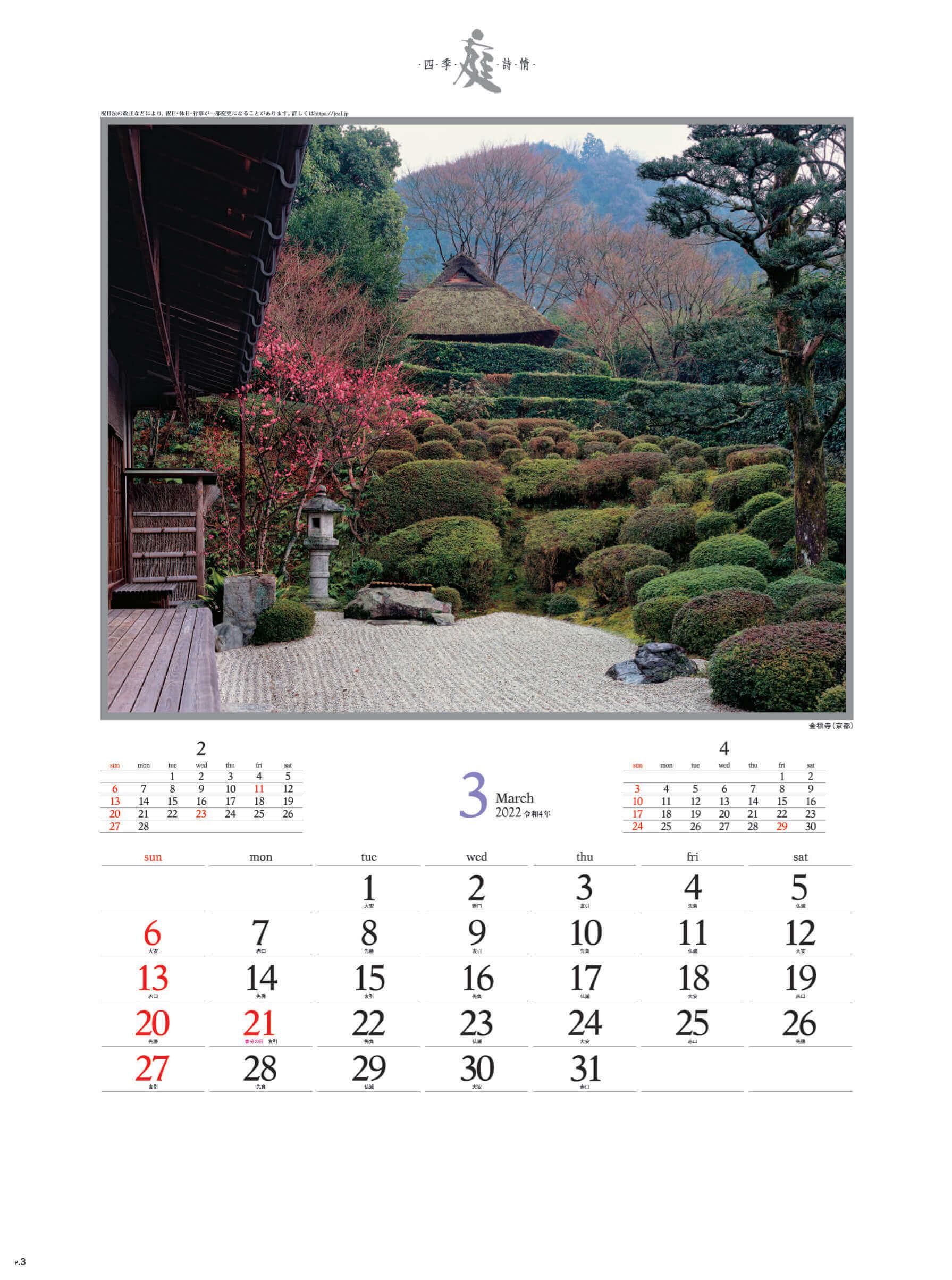 3月 金福寺(京都) 庭・四季詩情 2022年カレンダーの画像