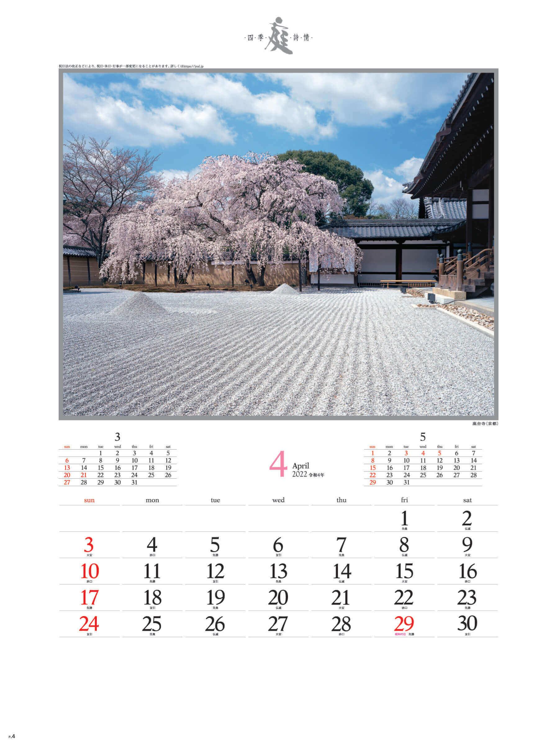 4月 高台寺(京都) 庭・四季詩情 2022年カレンダーの画像