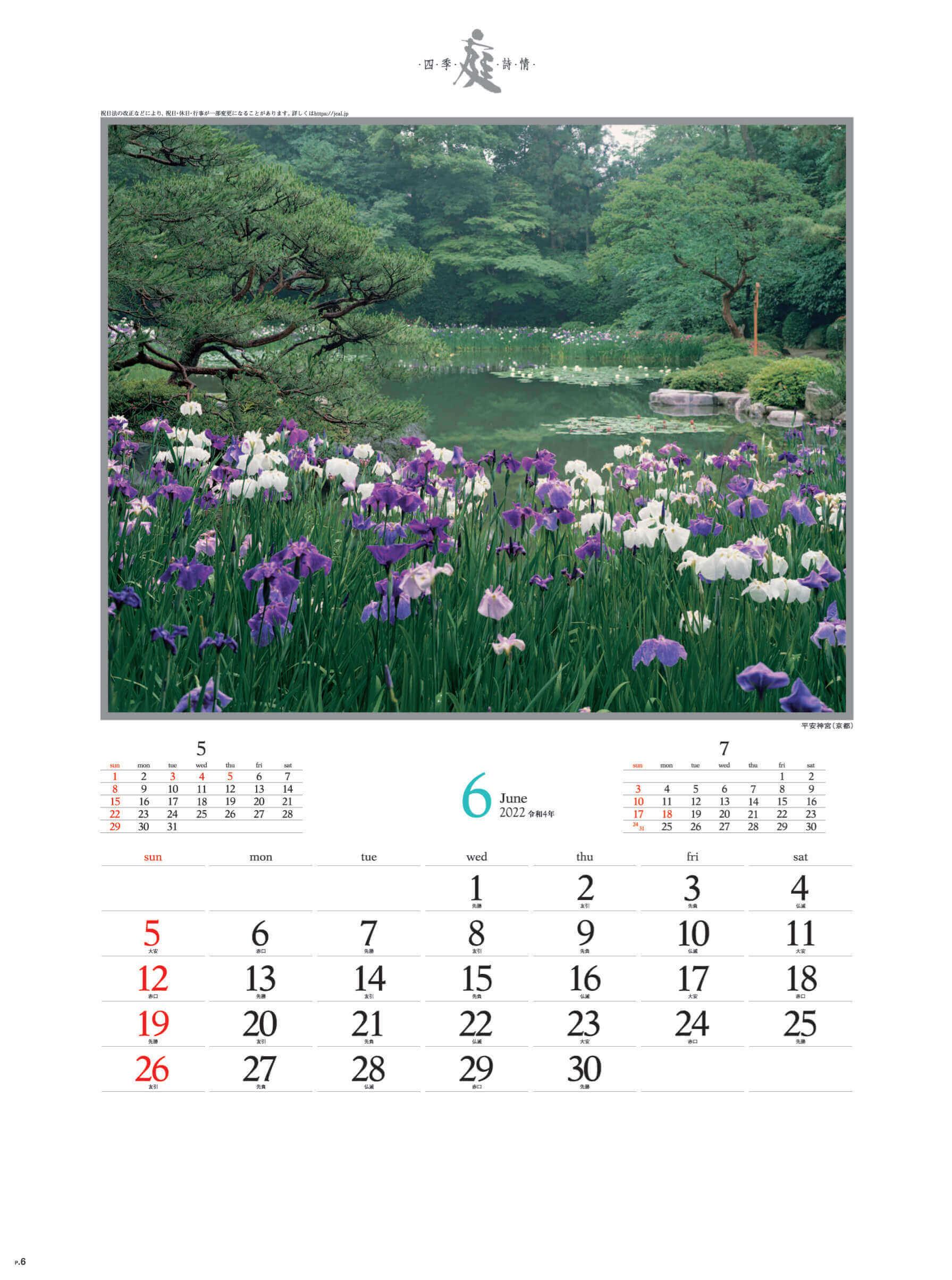 6月 平安神宮(京都) 庭・四季詩情 2022年カレンダーの画像