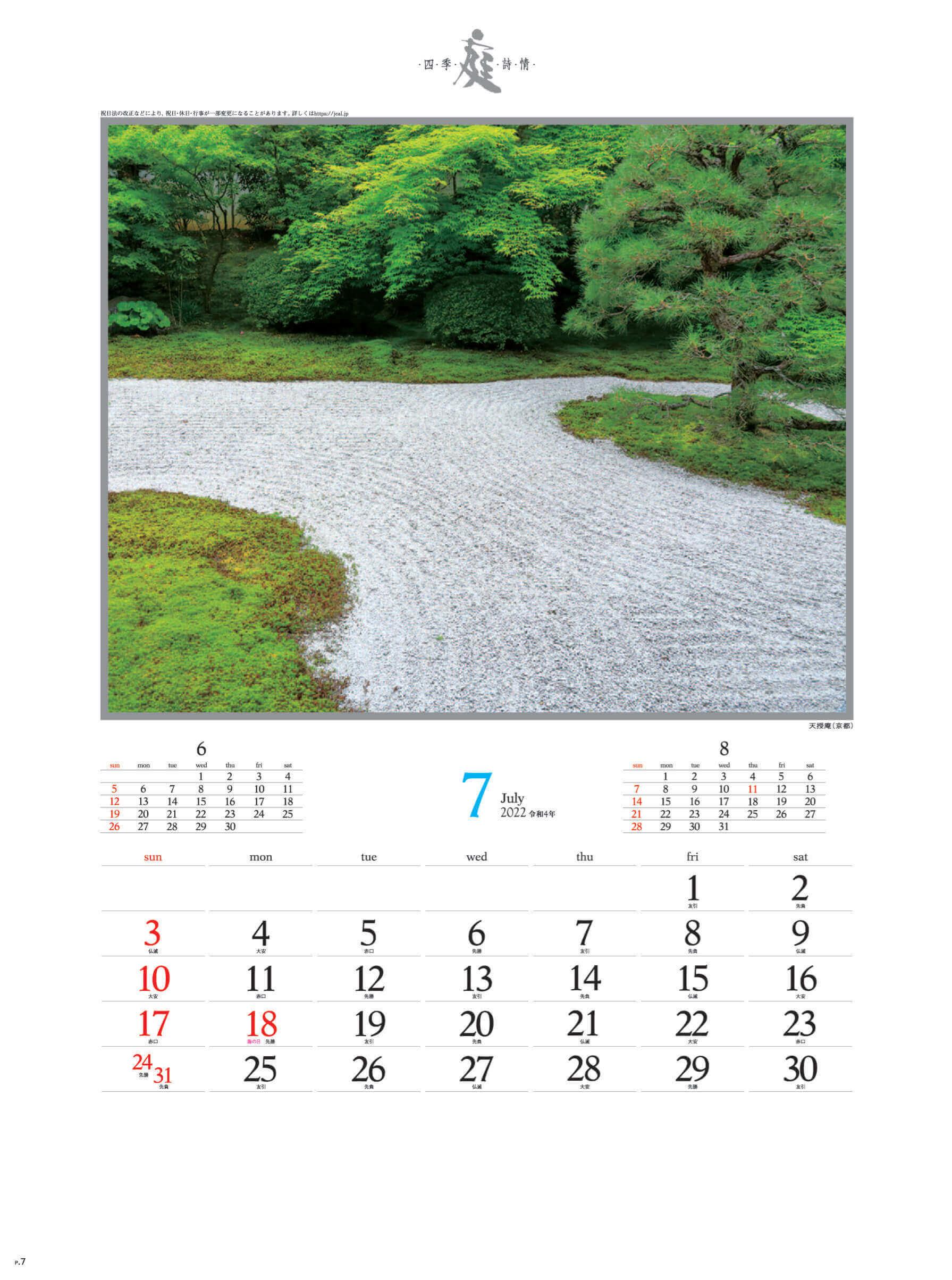 7月 天授庵(京都) 庭・四季詩情 2022年カレンダーの画像