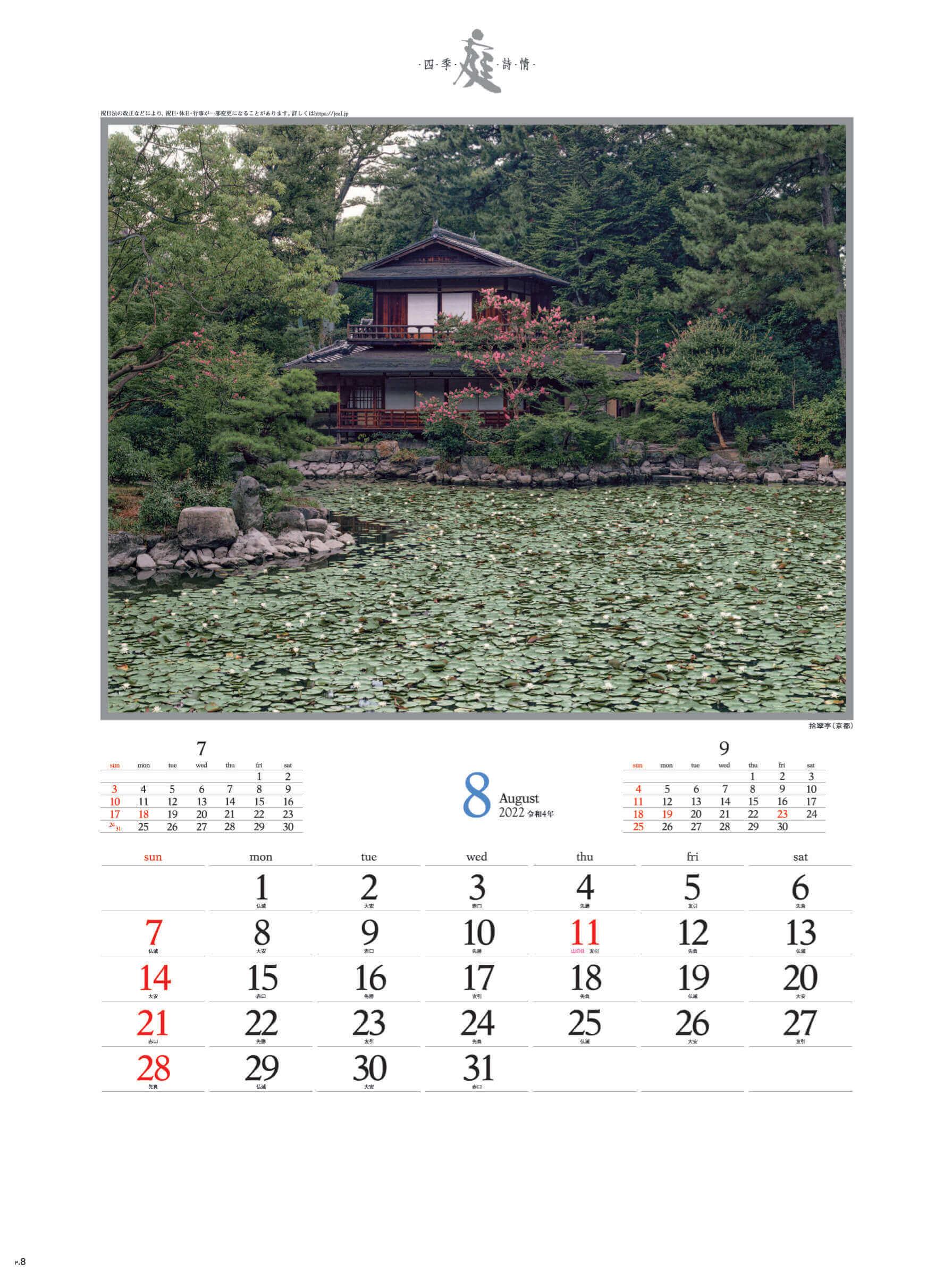 8月 拾翠亭(京都) 庭・四季詩情 2022年カレンダーの画像