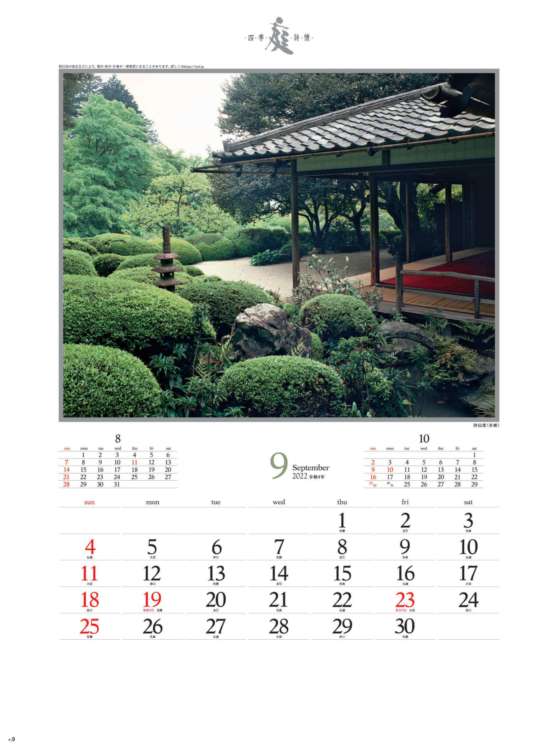 9月 詩仙堂(京都) 庭・四季詩情 2022年カレンダーの画像