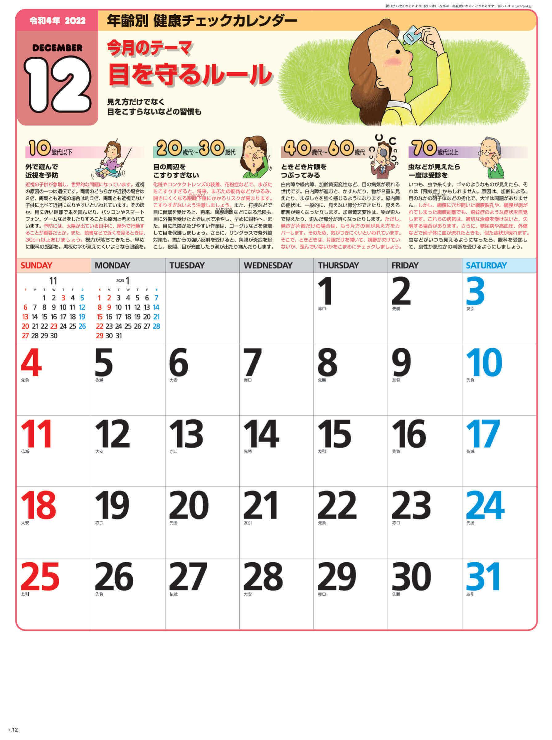 12月 目を守るルール 年齢別健康チェック 2022年カレンダーの画像