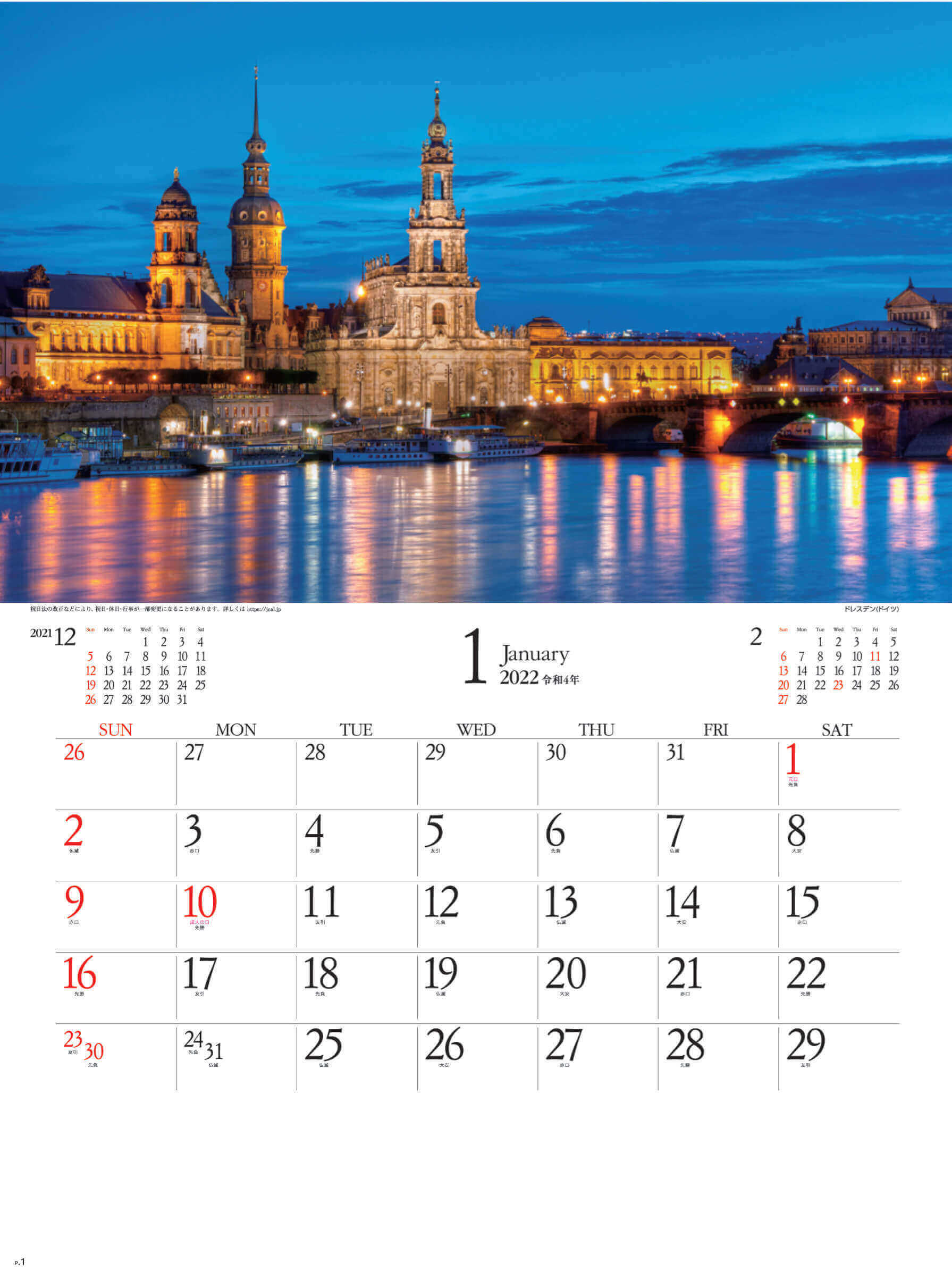 1月 ドレスデン ドイツ エンドレスシティ・世界の夜景 2022年カレンダーの画像