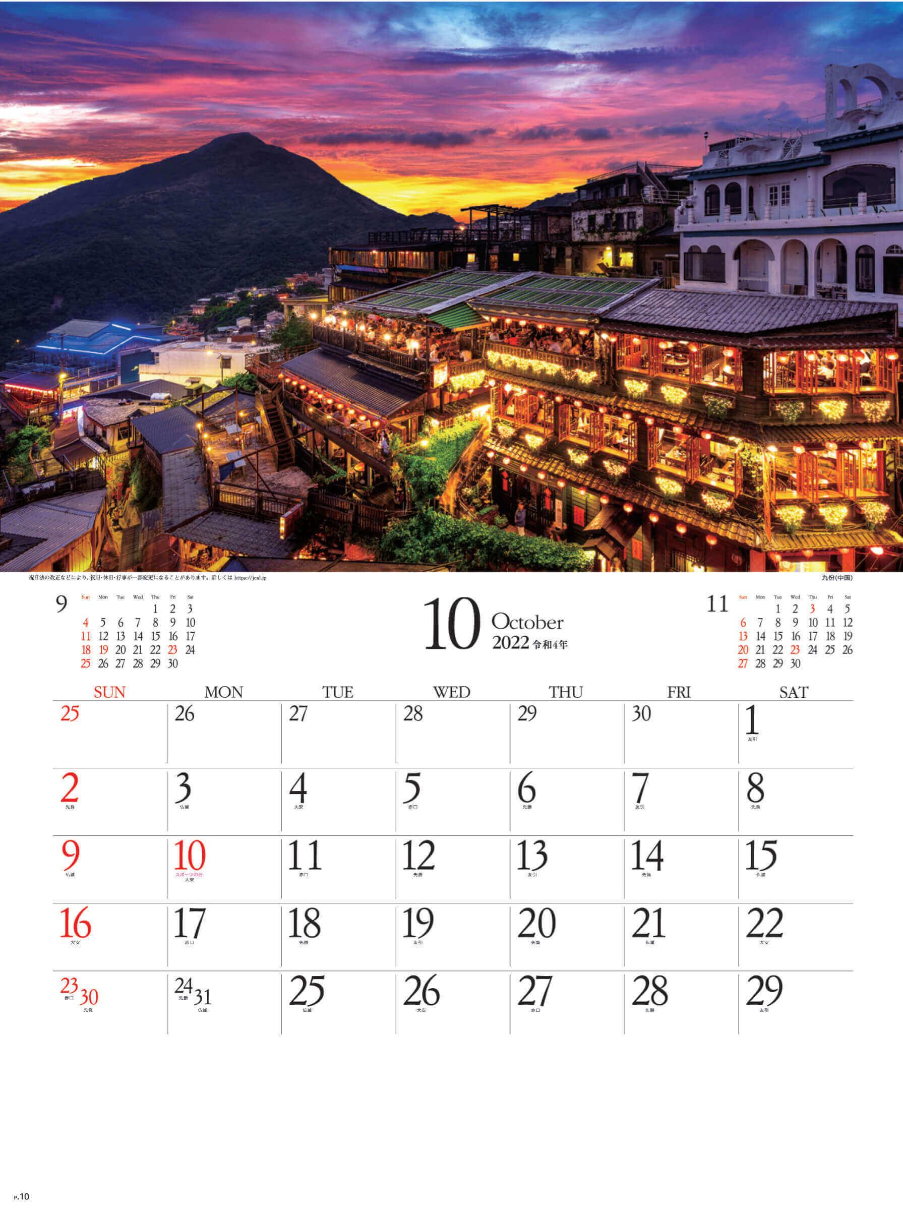 10月 九份 中国 エンドレスシティ・世界の夜景 2022年カレンダーの画像