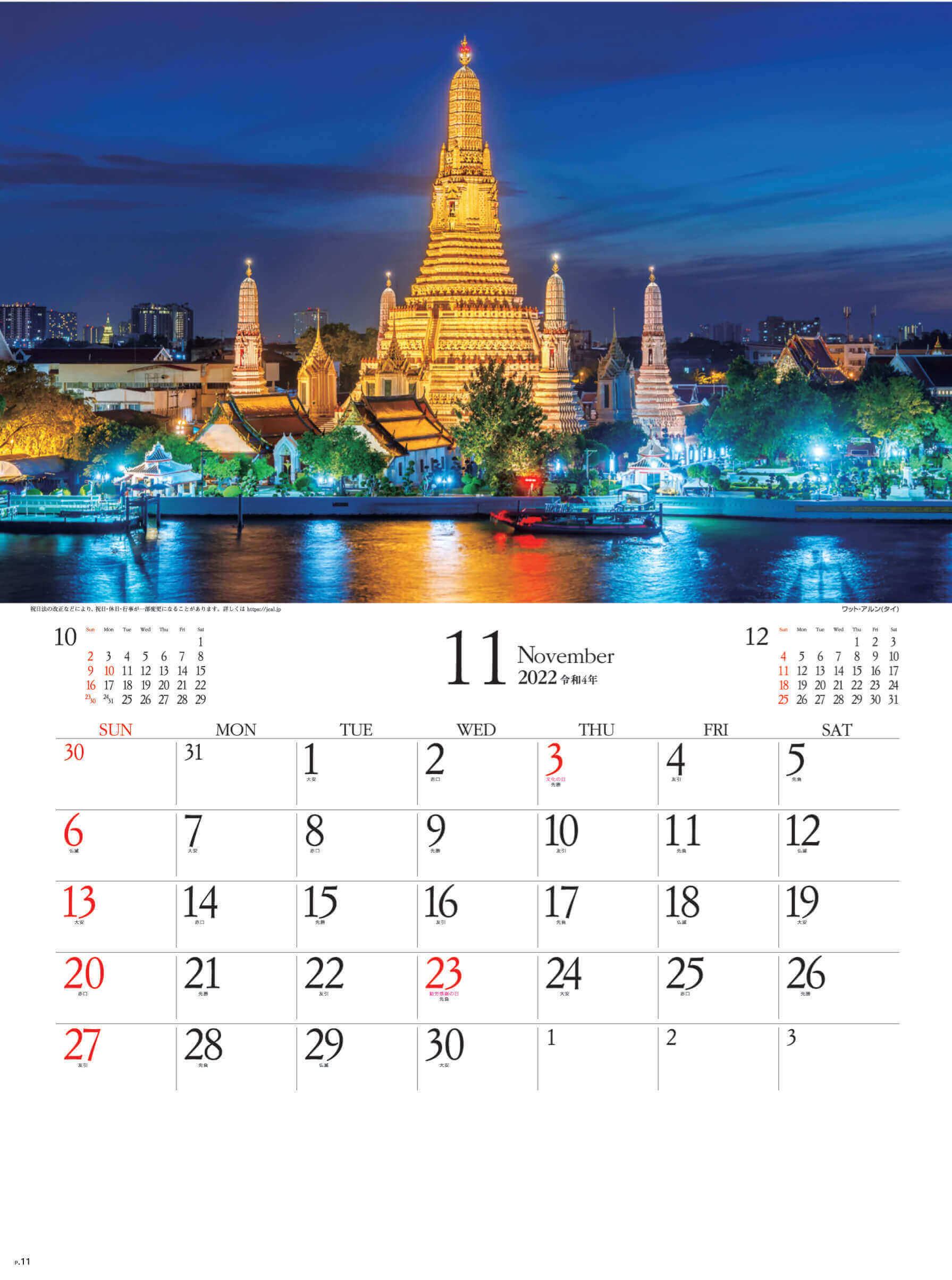 11月 ワット・アルン タイ エンドレスシティ・世界の夜景 2022年カレンダーの画像
