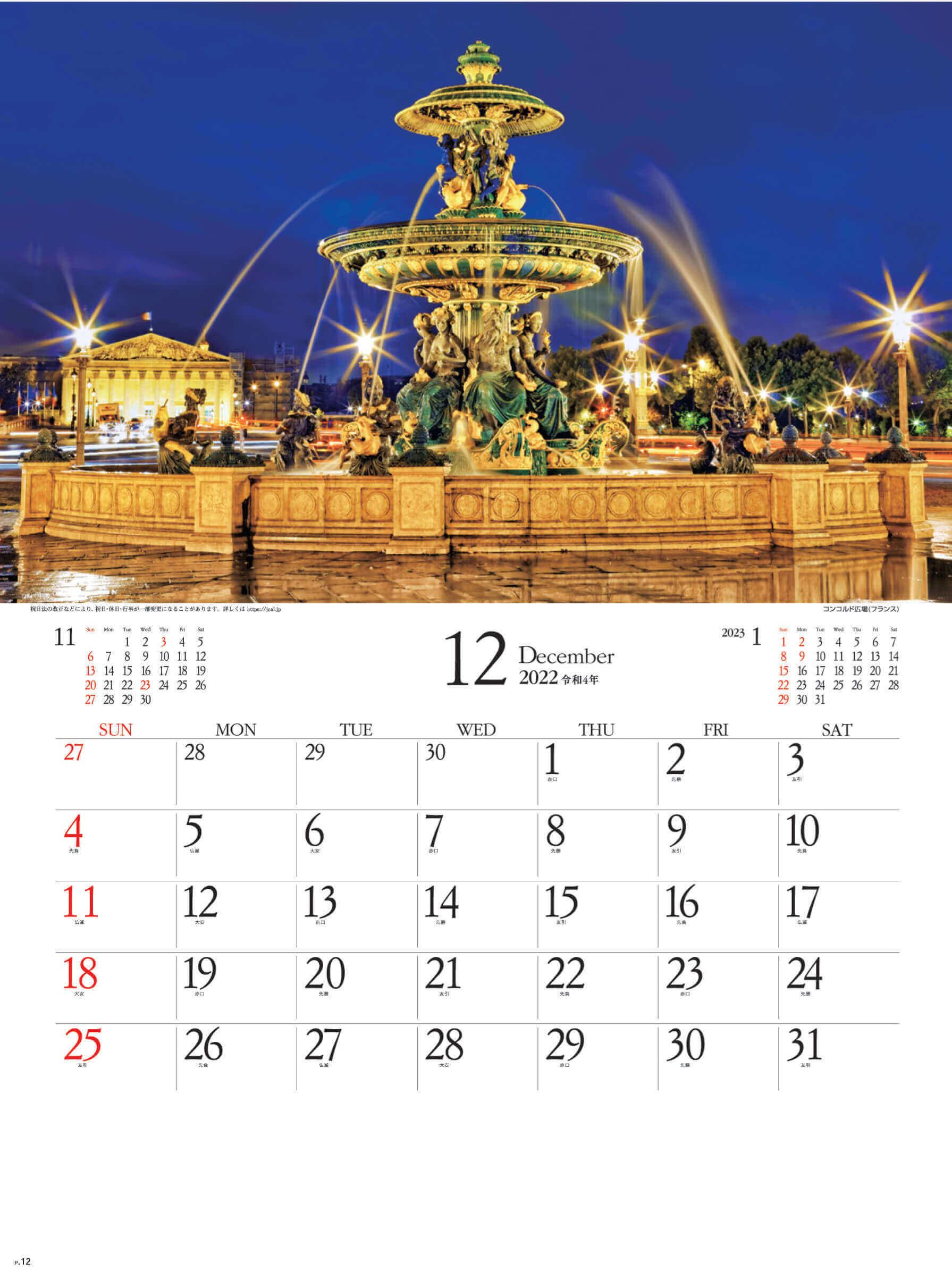 12月 コンコルド広場 フランス エンドレスシティ・世界の夜景 2022年カレンダーの画像