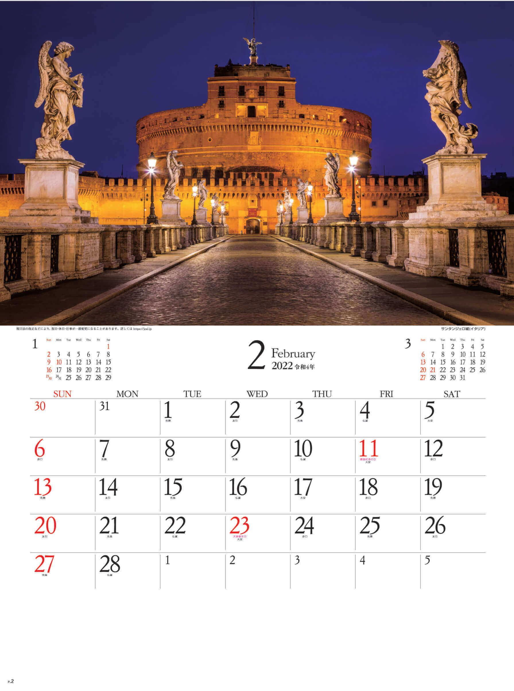 2月 サンタンジェロ城 イタリア エンドレスシティ・世界の夜景 2022年カレンダーの画像