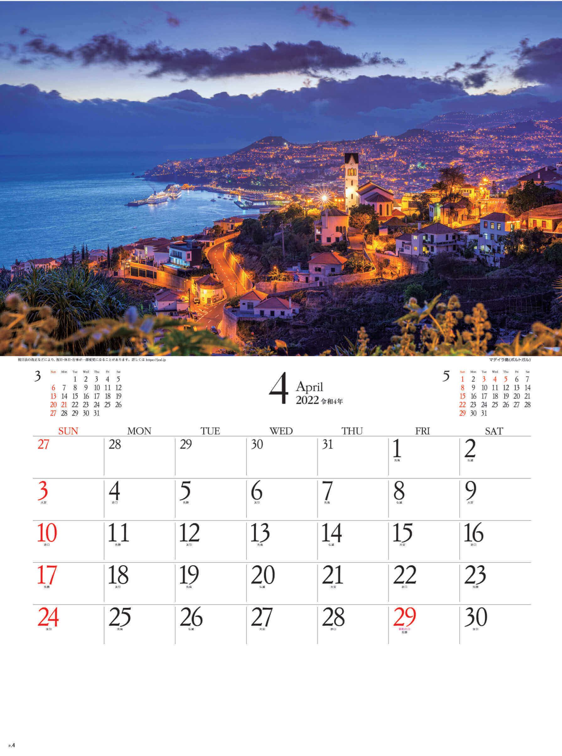 4月 マディラ島 ポルトガル エンドレスシティ・世界の夜景 2022年カレンダーの画像