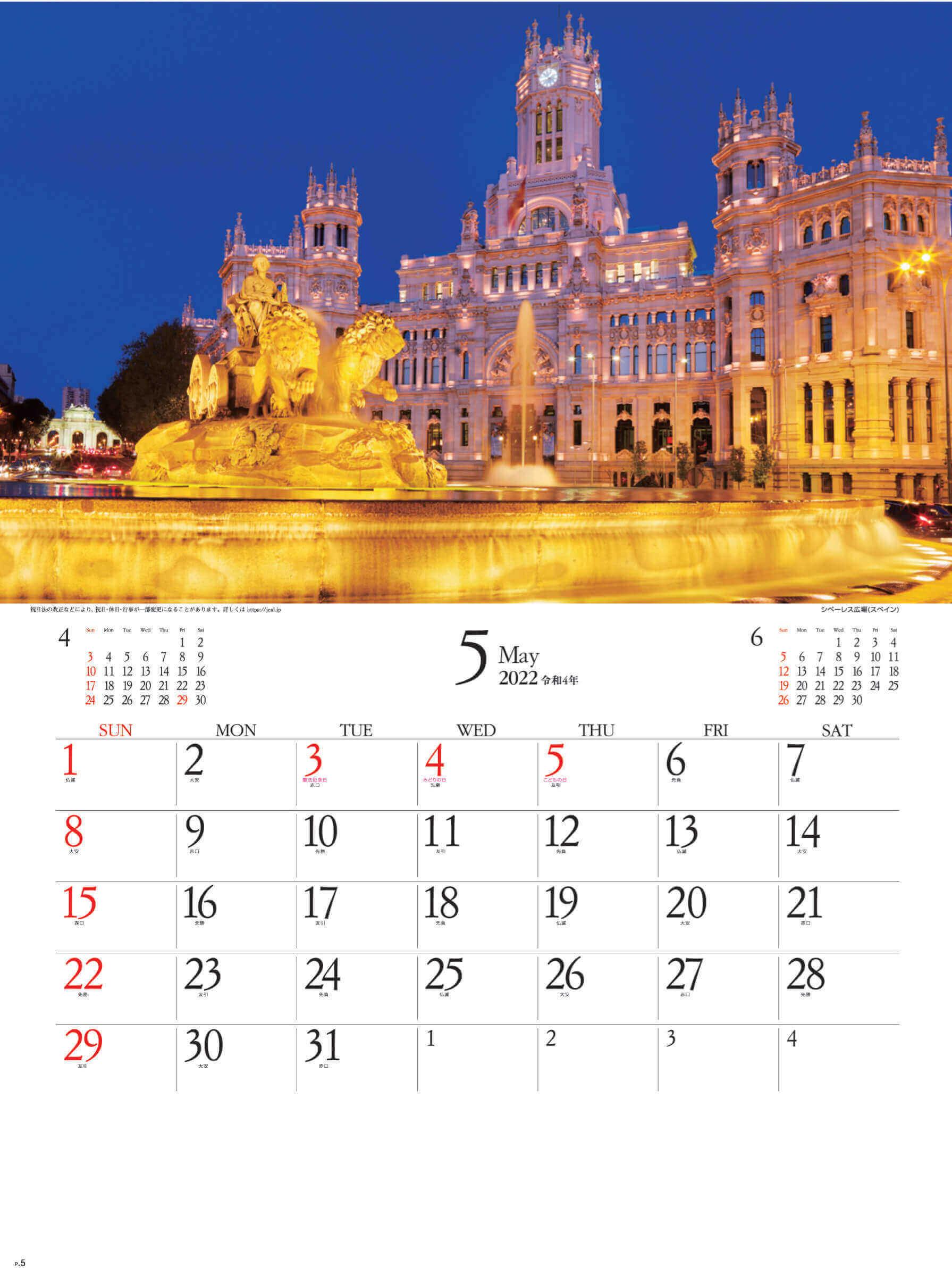5月 シベーレス広場 スペイン エンドレスシティ・世界の夜景 2022年カレンダーの画像