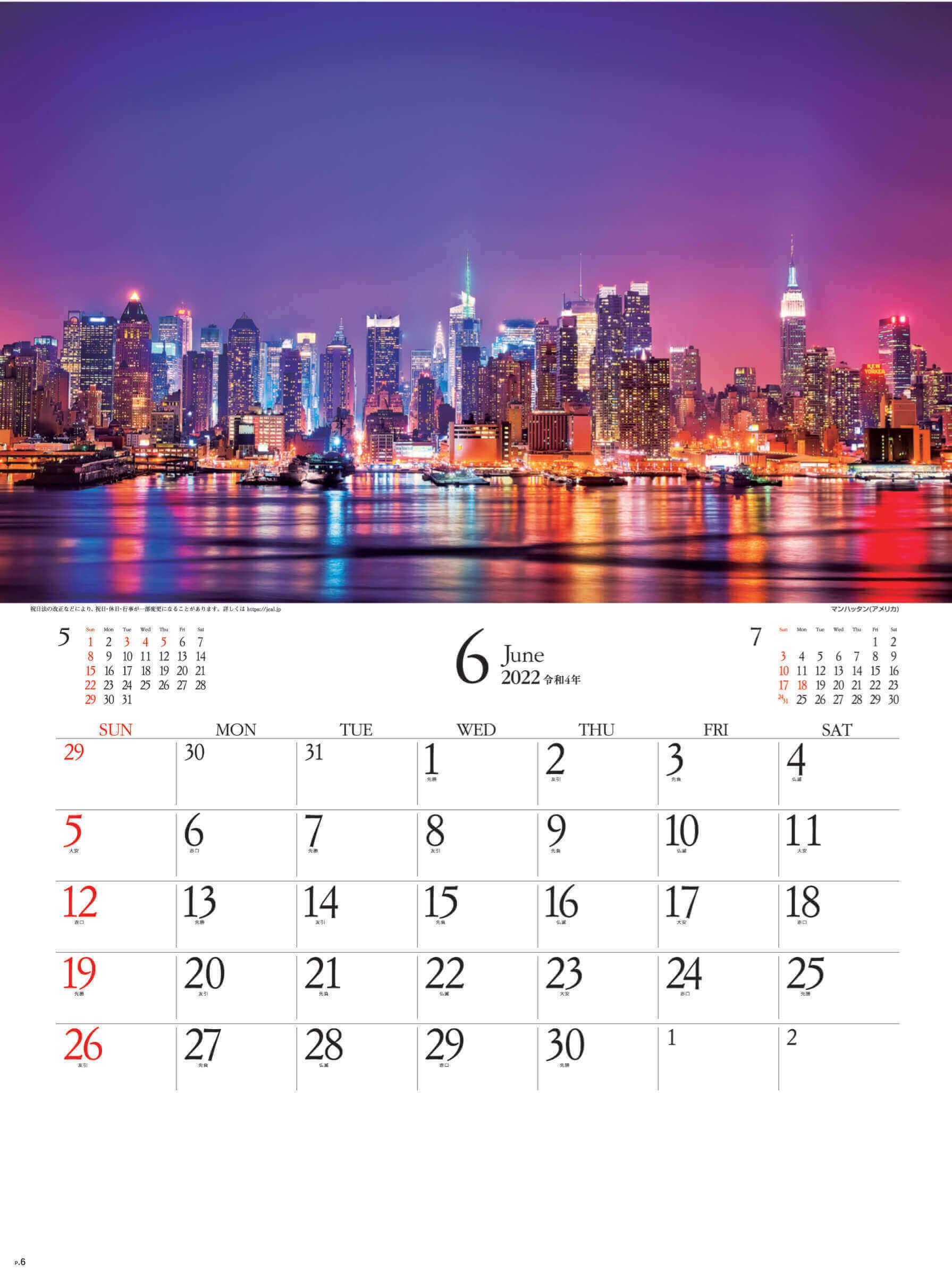 6月 マンハタン アメリカ エンドレスシティ・世界の夜景 2022年カレンダーの画像