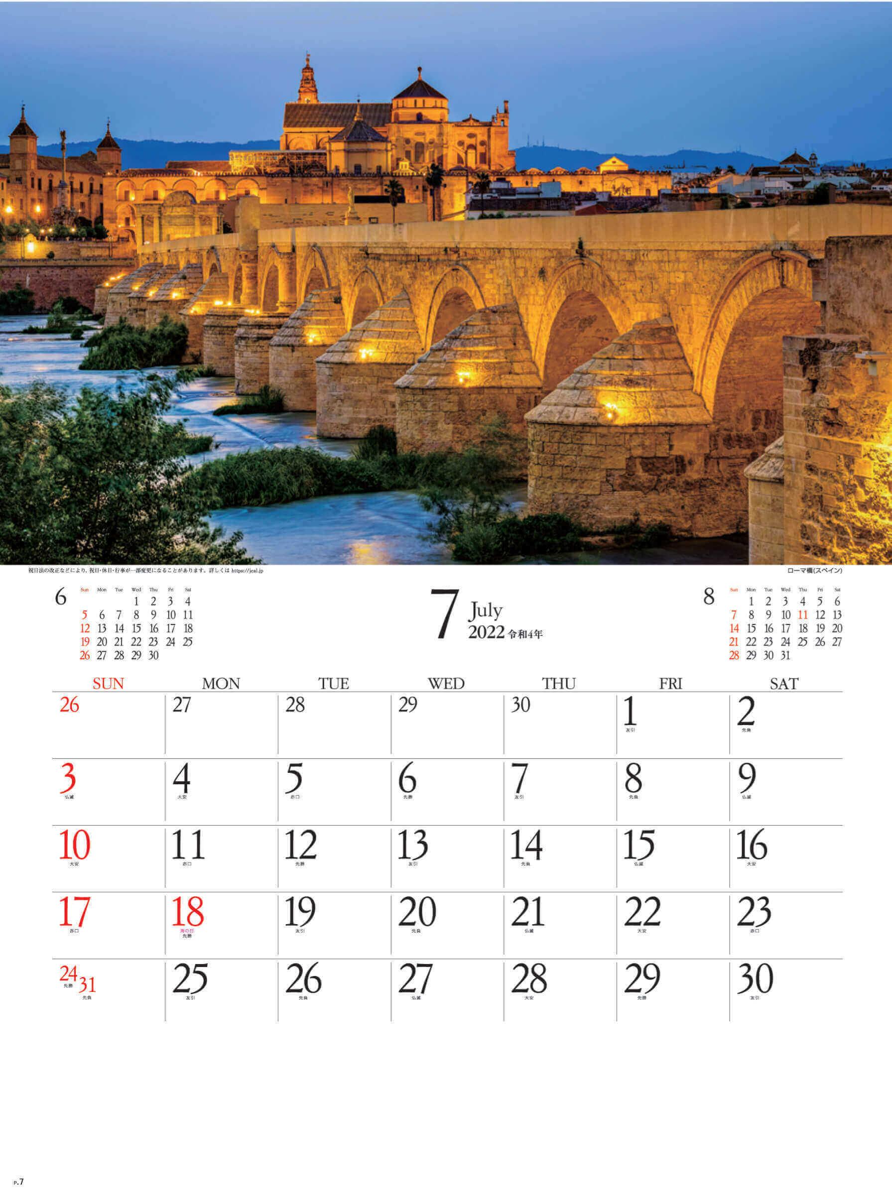 7月 ローマ橋 スペイン エンドレスシティ・世界の夜景 2022年カレンダーの画像
