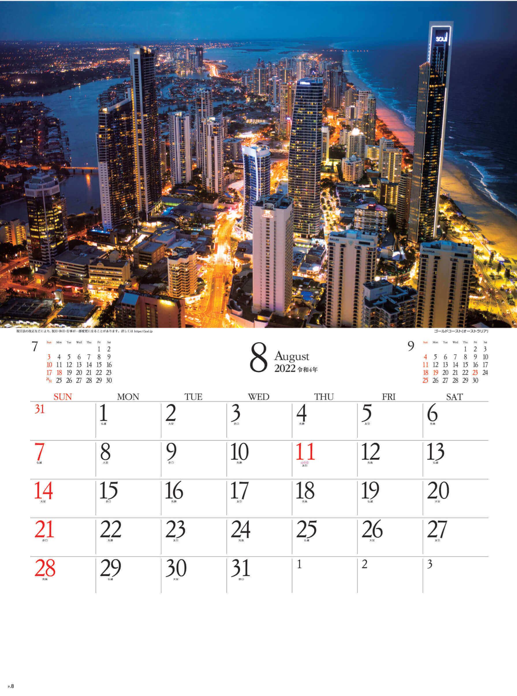 8月 ゴールドコースト オーストラリア エンドレスシティ・世界の夜景 2022年カレンダーの画像