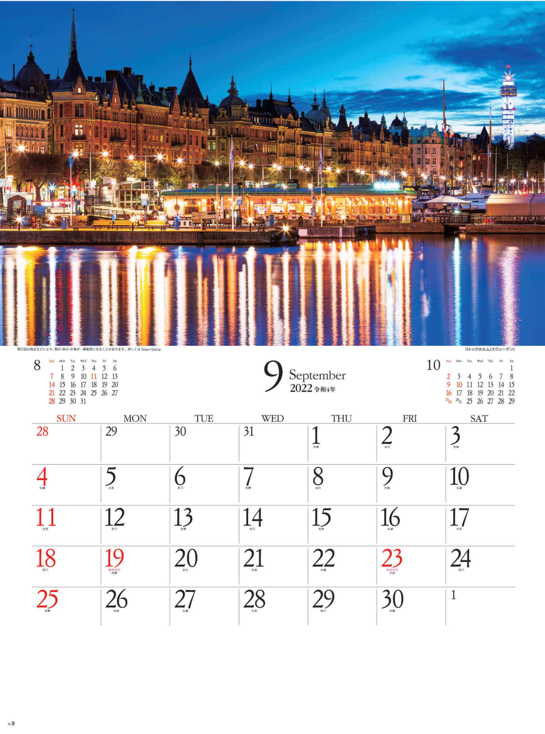 9月 ストックホルム スウェーデン エンドレスシティ・世界の夜景 2022年カレンダーの画像