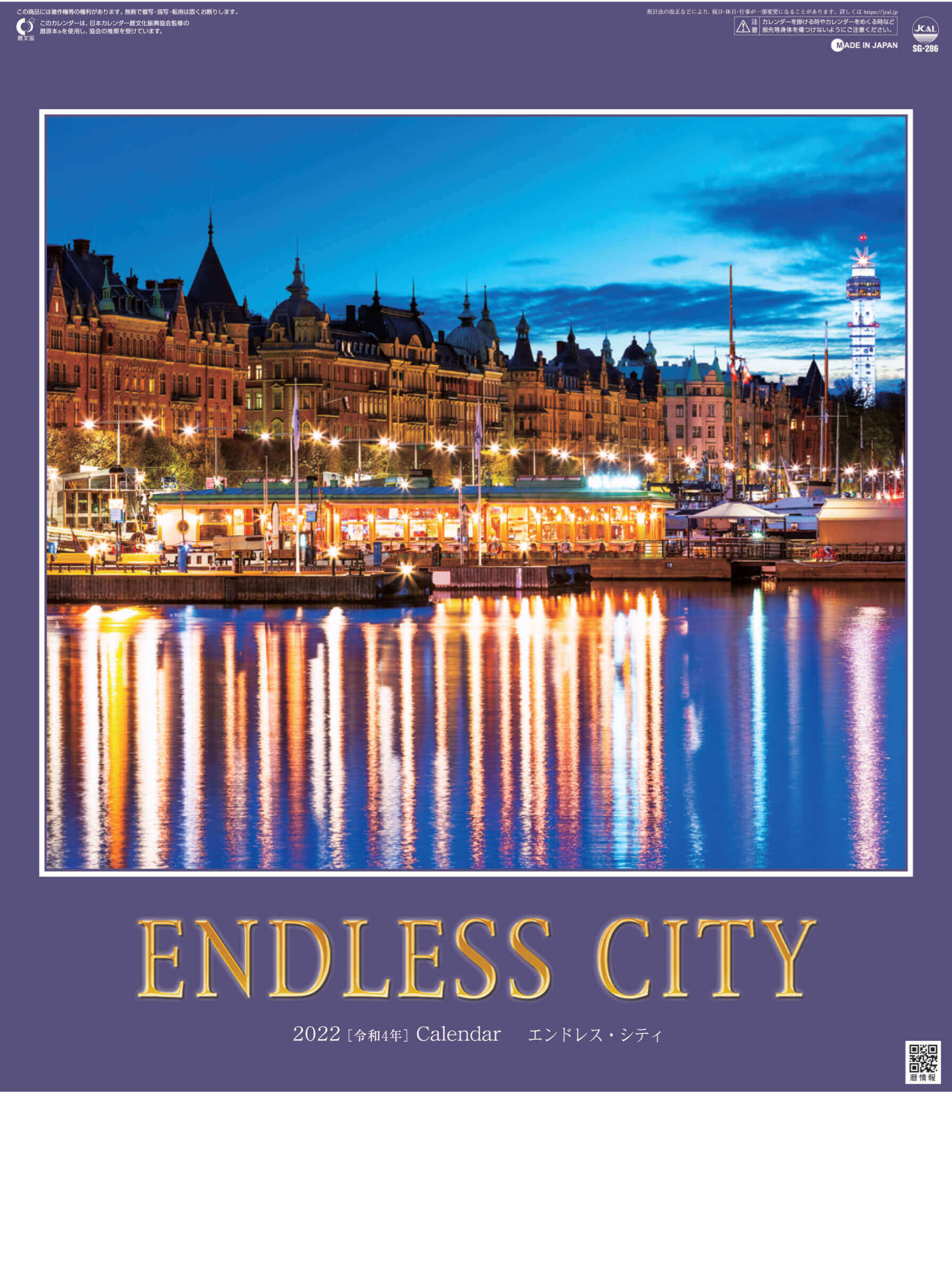 エンドレスシティ・世界の夜景 2022年カレンダーの画像