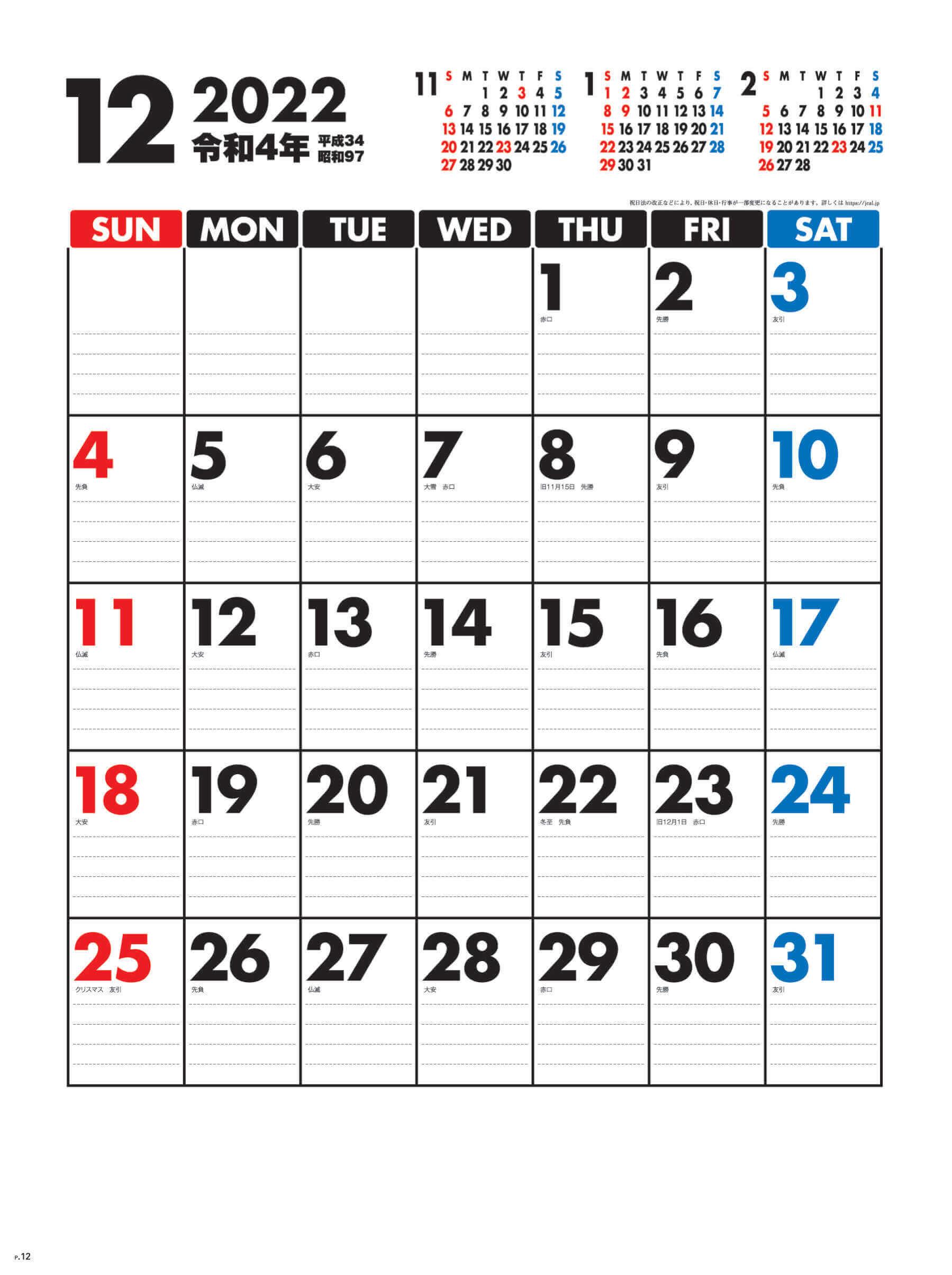 使いやすいカレンダー 2022年カレンダーの画像