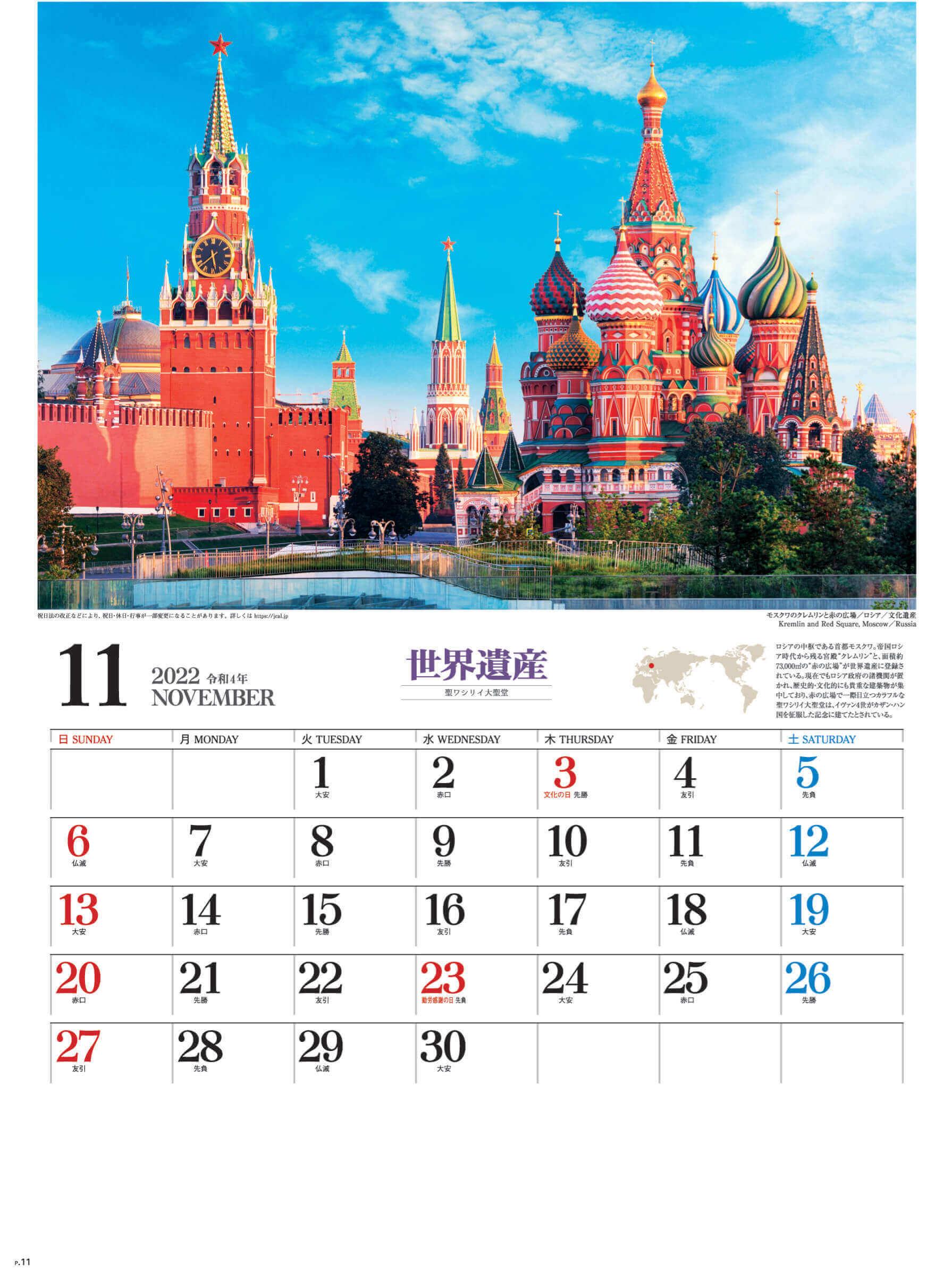 11月 聖ワシリイ大聖堂 ロシア ユネスコ世界遺産 2022年カレンダーの画像