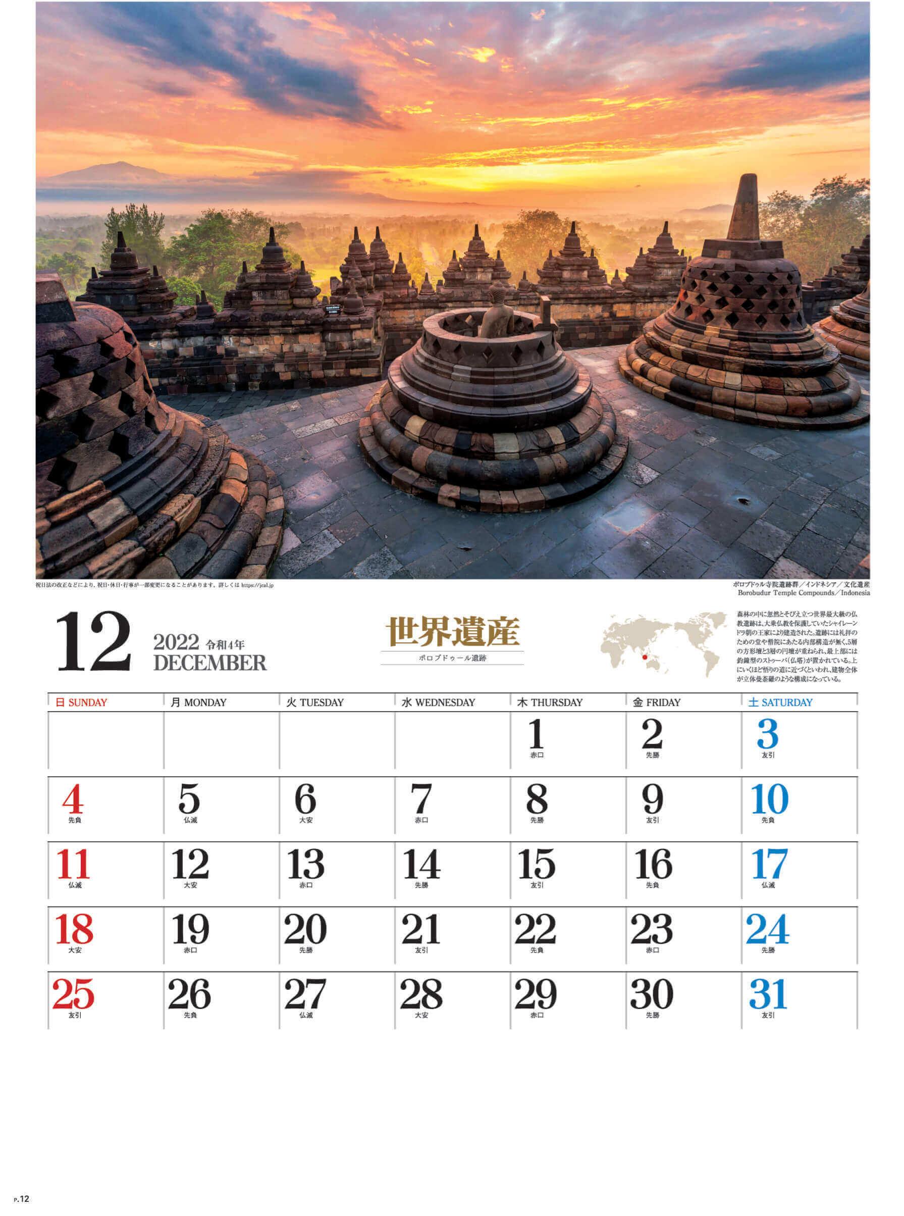 12月 ボロブドゥール インドネシア ユネスコ世界遺産 2022年カレンダーの画像