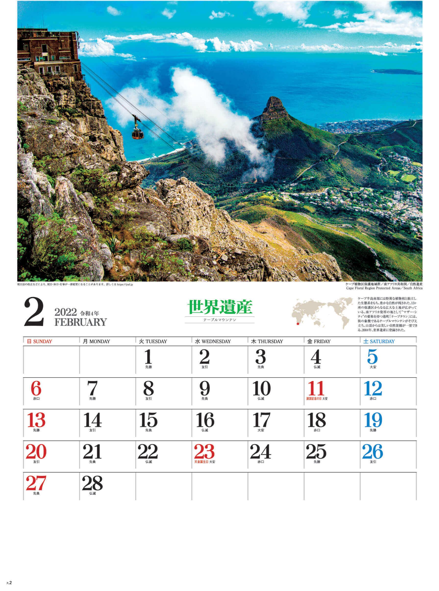 2月 ケープ植物区保護地域群 南アフリカ ユネスコ世界遺産 2022年カレンダーの画像