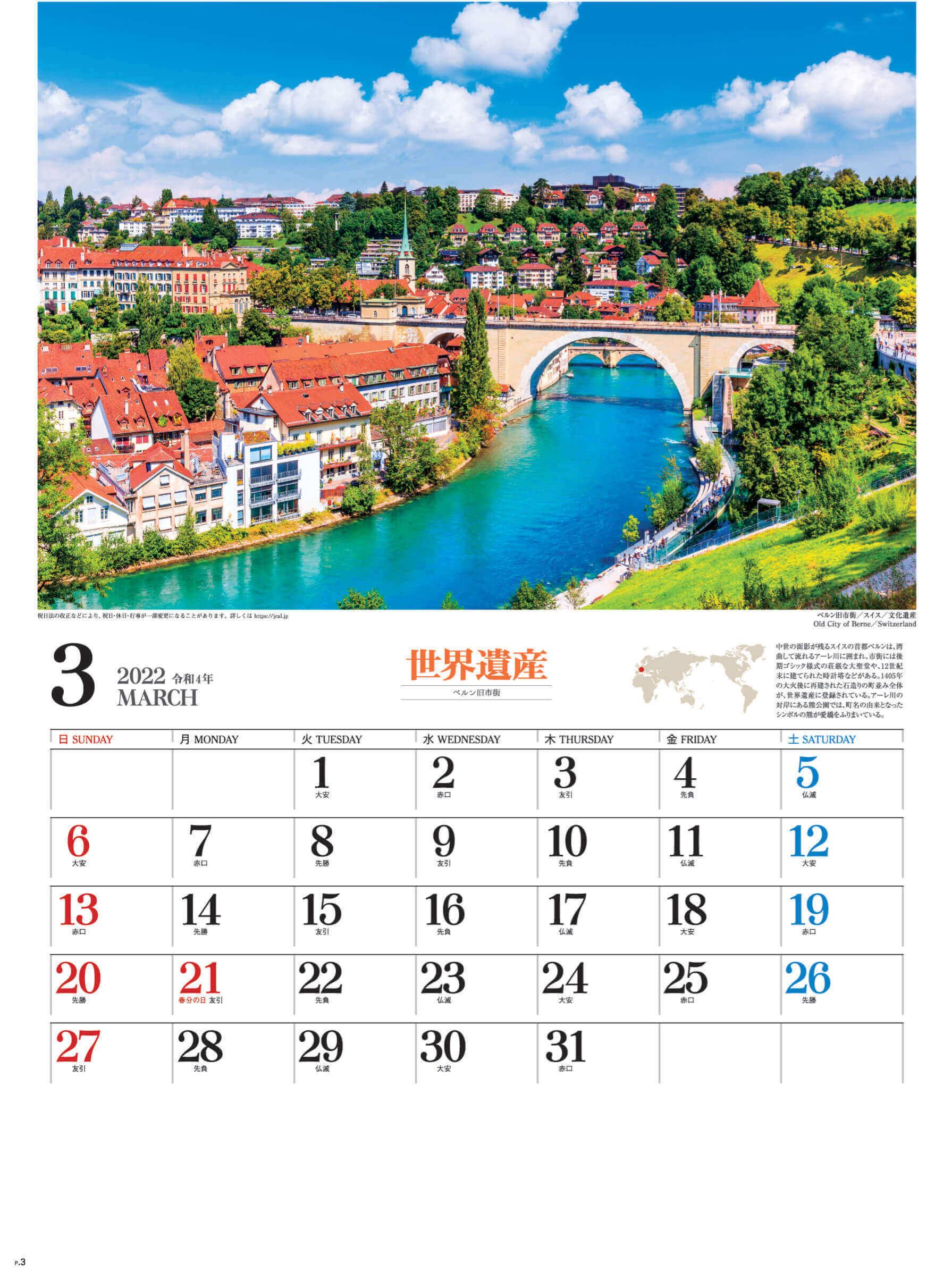 3月ベルン旧市街 スイス ユネスコ世界遺産 2022年カレンダーの画像