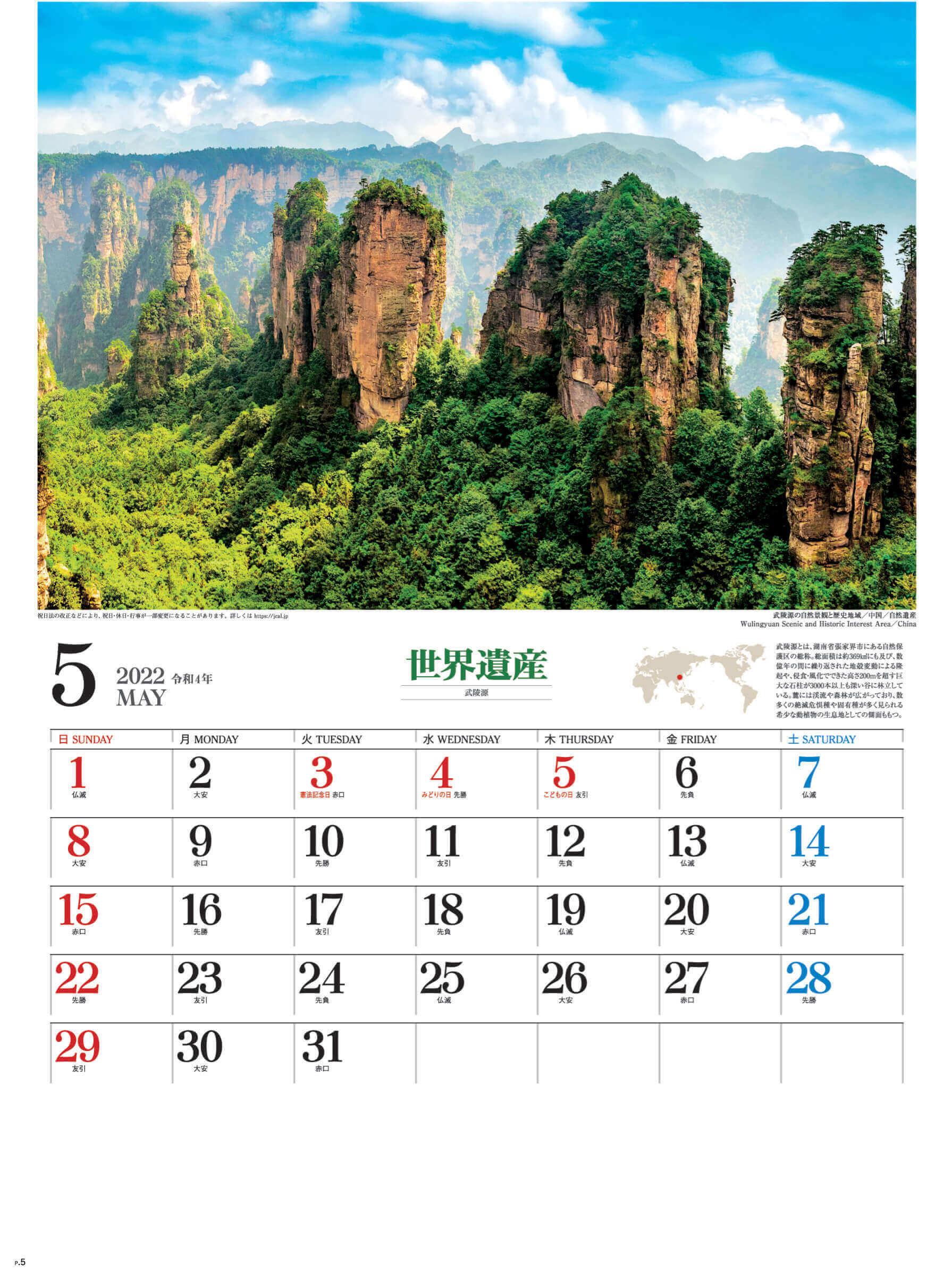 5月 武陵源 中国 ユネスコ世界遺産 2022年カレンダーの画像