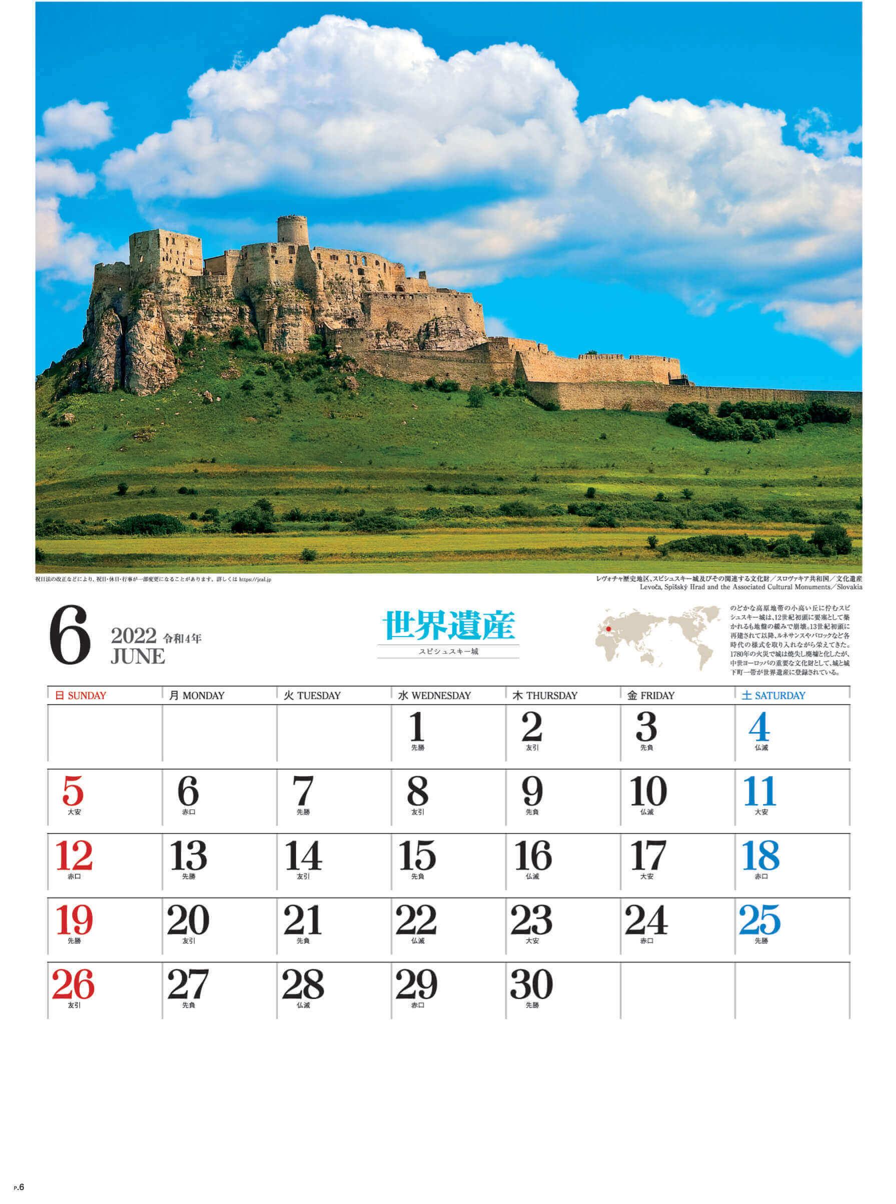 6月 スピシュスキー城 スロバキア ユネスコ世界遺産 2022年カレンダーの画像