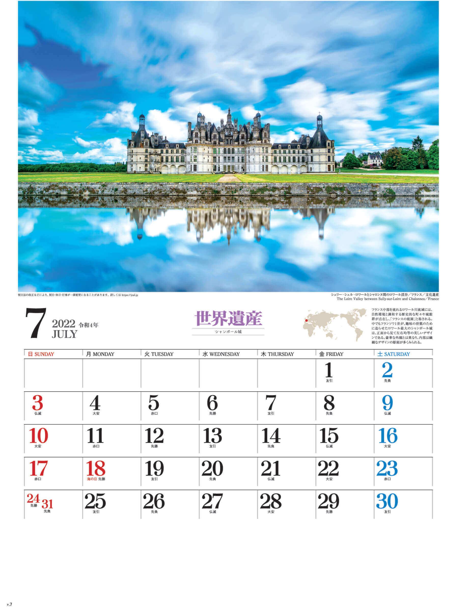 7月 シャンボール城 フランス ユネスコ世界遺産 2022年カレンダーの画像