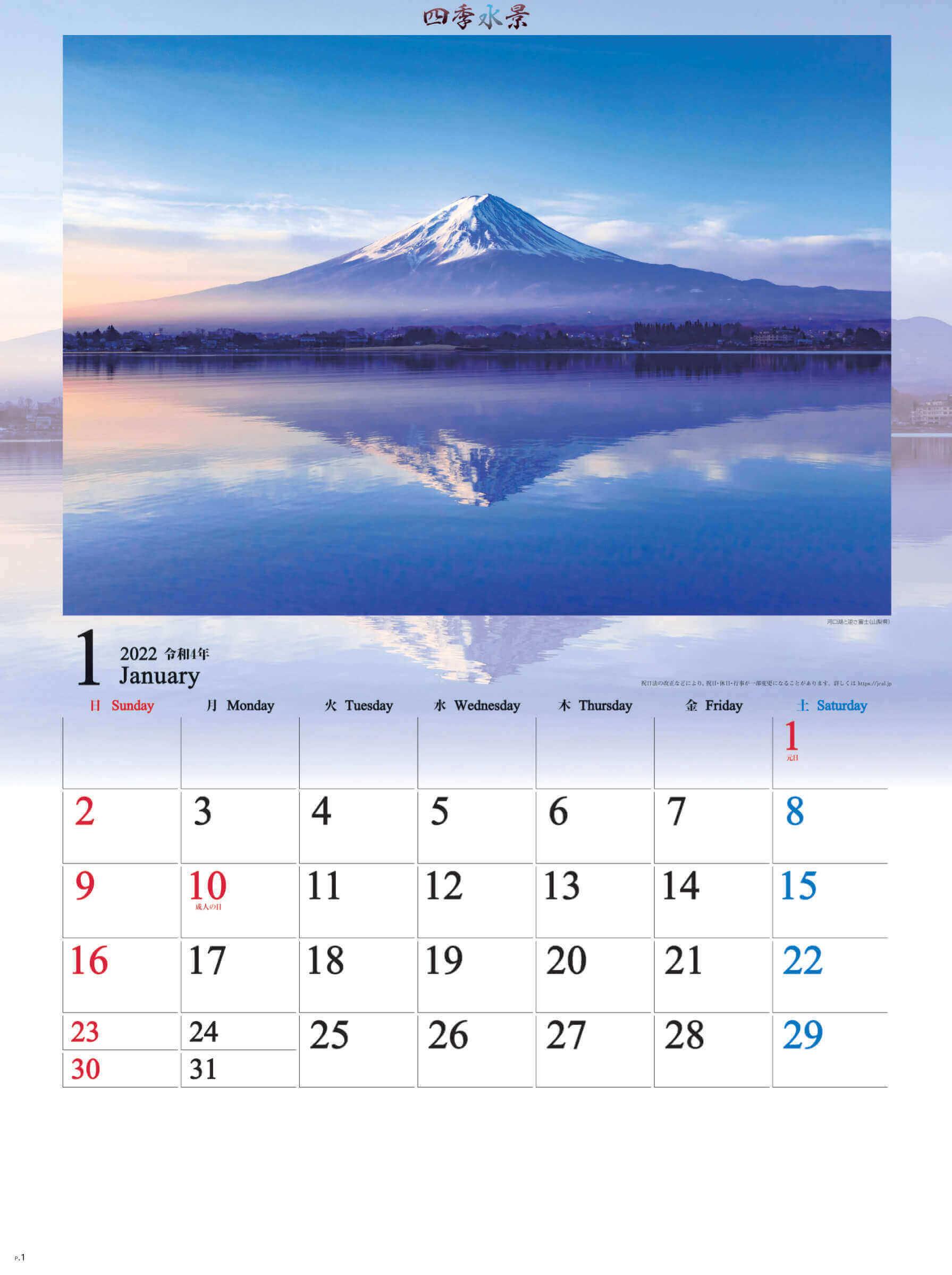 1月 河口湖と逆さ富士(山梨) 四季水景 2022年カレンダーの画像