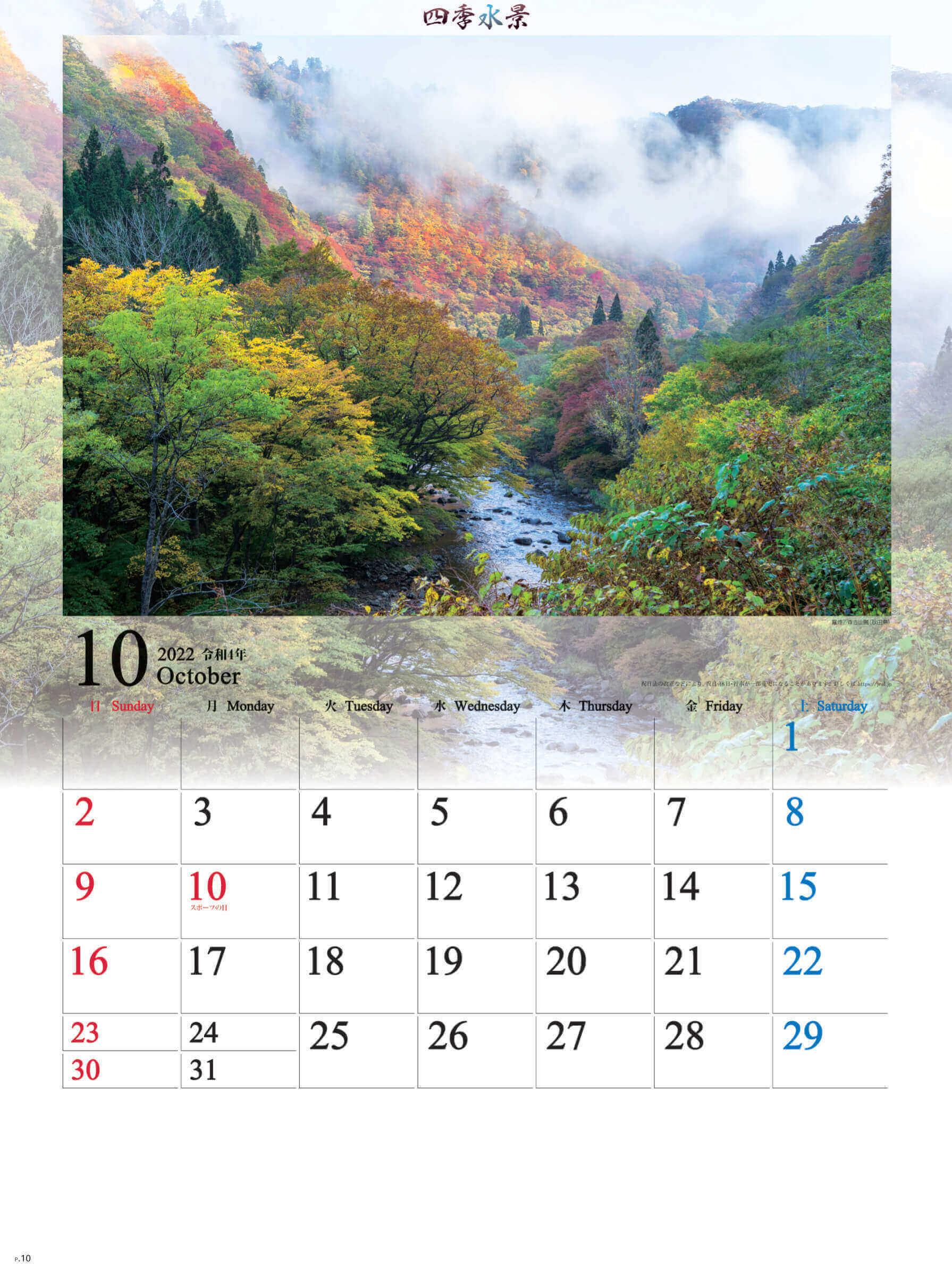 10月 森吉山麓(秋田) 四季水景 2022年カレンダーの画像