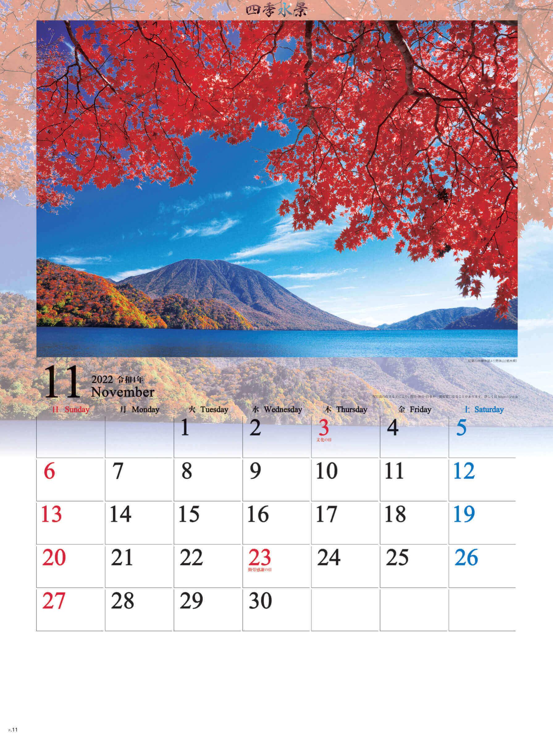 11月 中禅寺湖と男体山(栃木) 四季水景 2022年カレンダーの画像