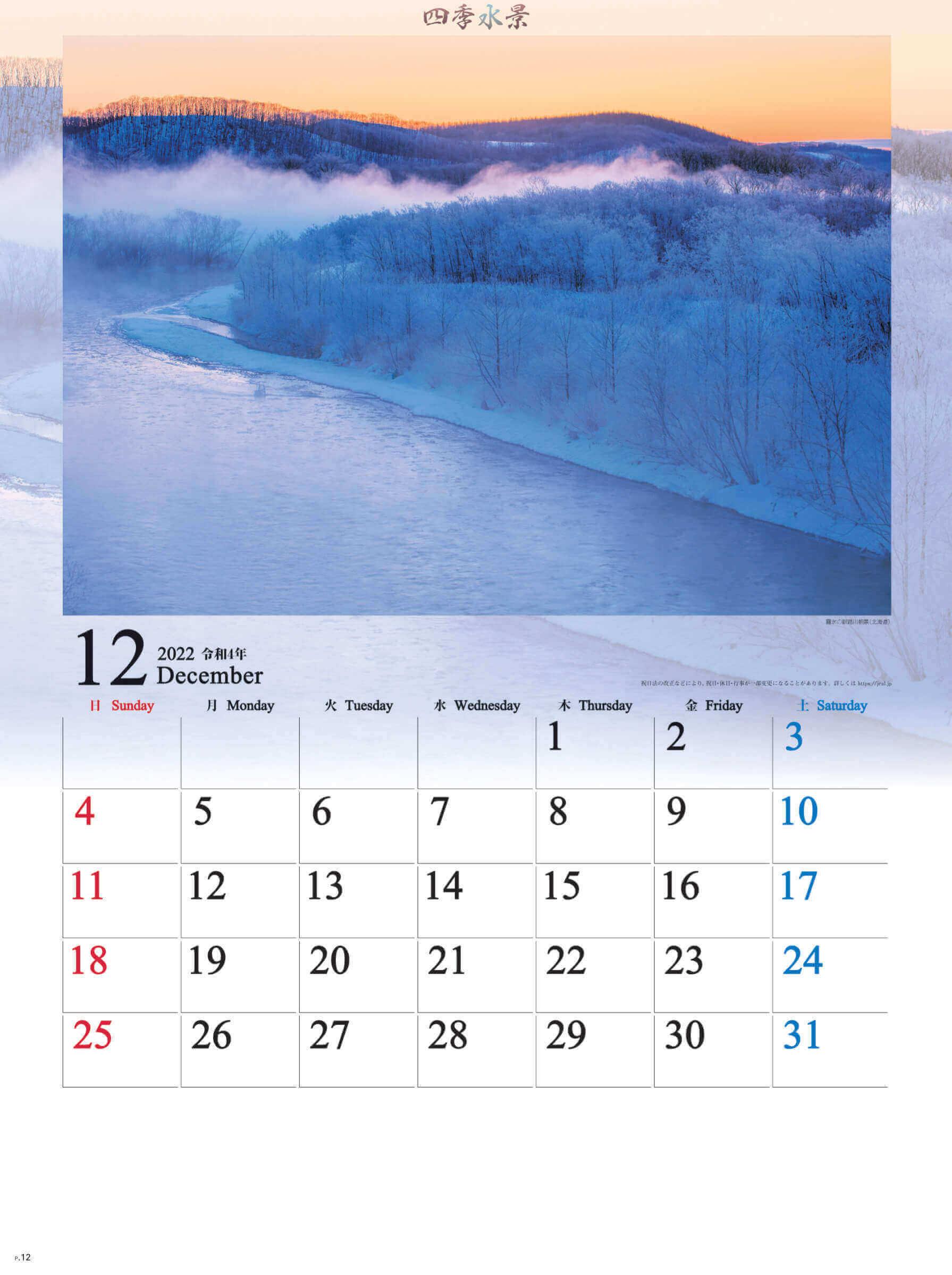 12月 釧路川朝景(北海道) 四季水景 2022年カレンダーの画像