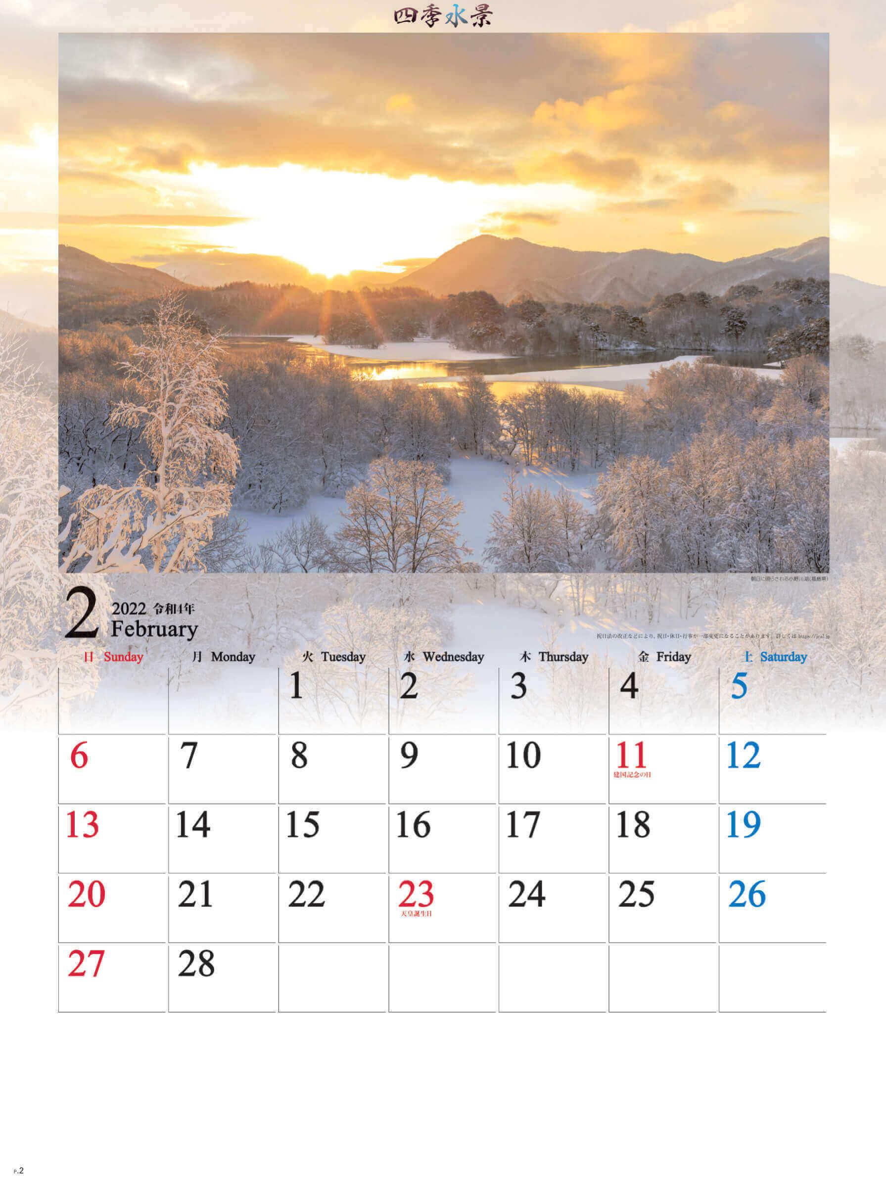 2月 小野川湖(福島) 四季水景 2022年カレンダーの画像